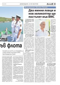 https://armymedia.bg/wp-content/uploads/2015/06/11.page1_-101-213x300.jpg