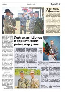 https://armymedia.bg/wp-content/uploads/2015/06/11.page1_-103-213x300.jpg