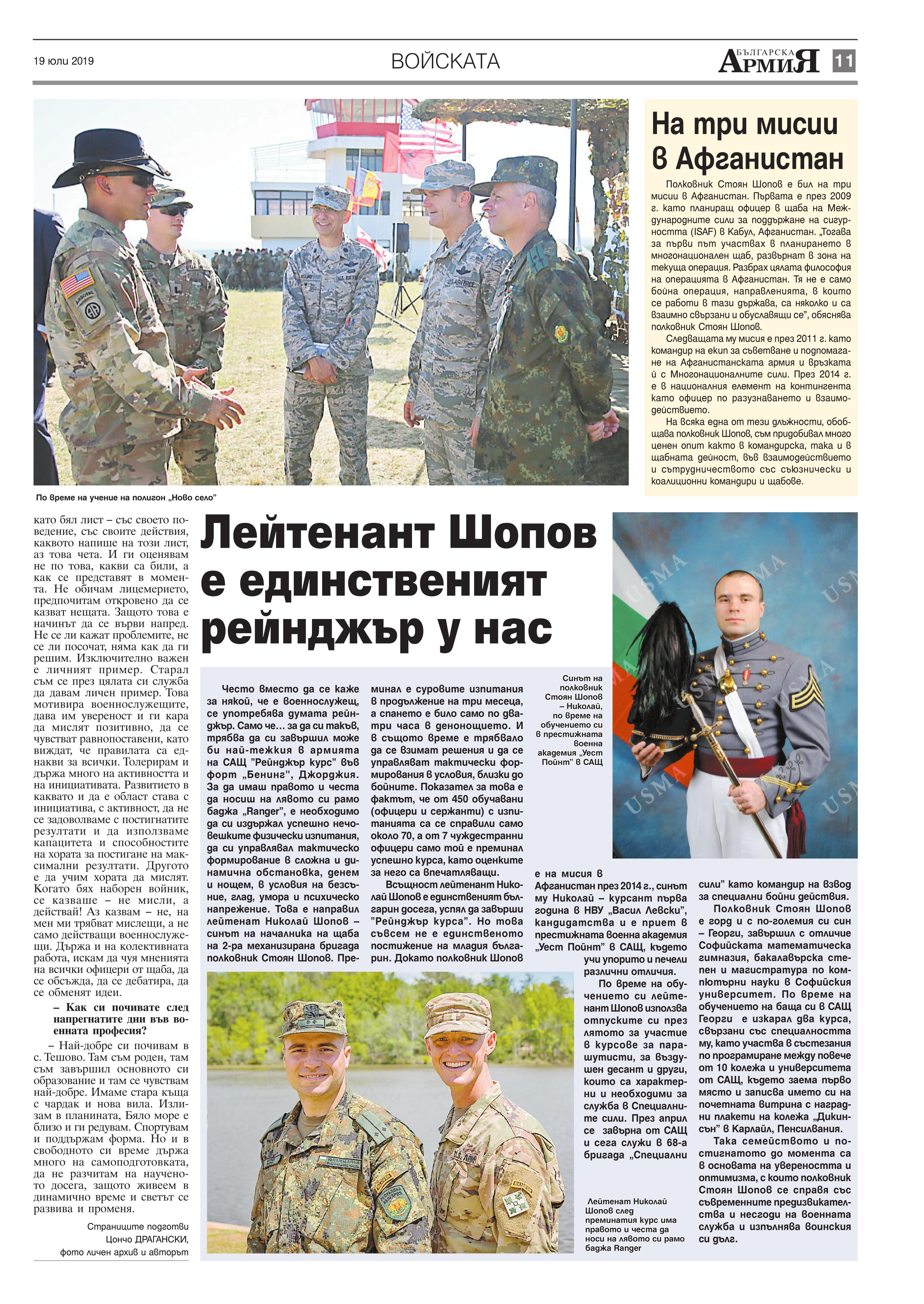 https://armymedia.bg/wp-content/uploads/2015/06/11.page1_-103.jpg
