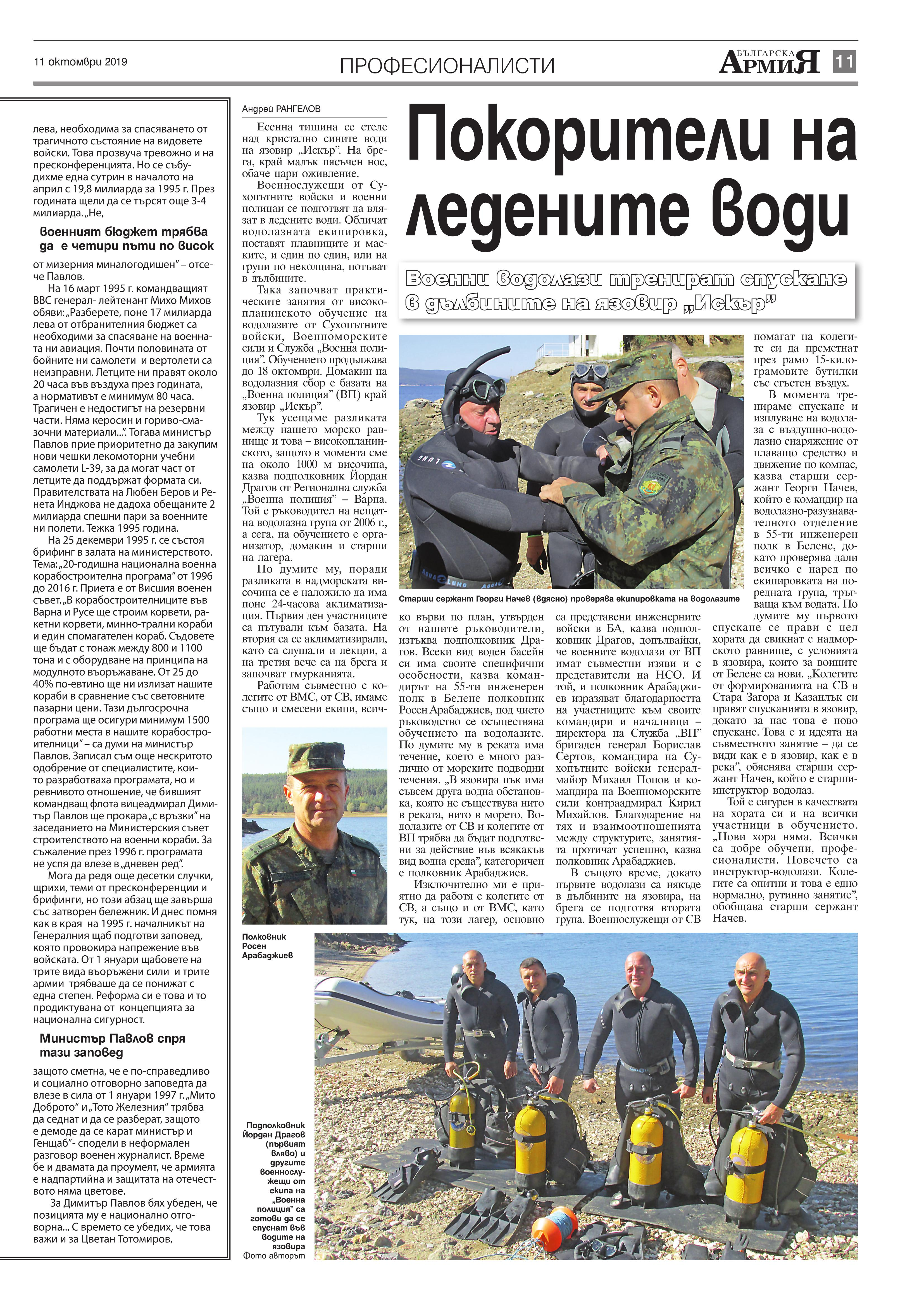 https://armymedia.bg/wp-content/uploads/2015/06/11.page1_-111.jpg