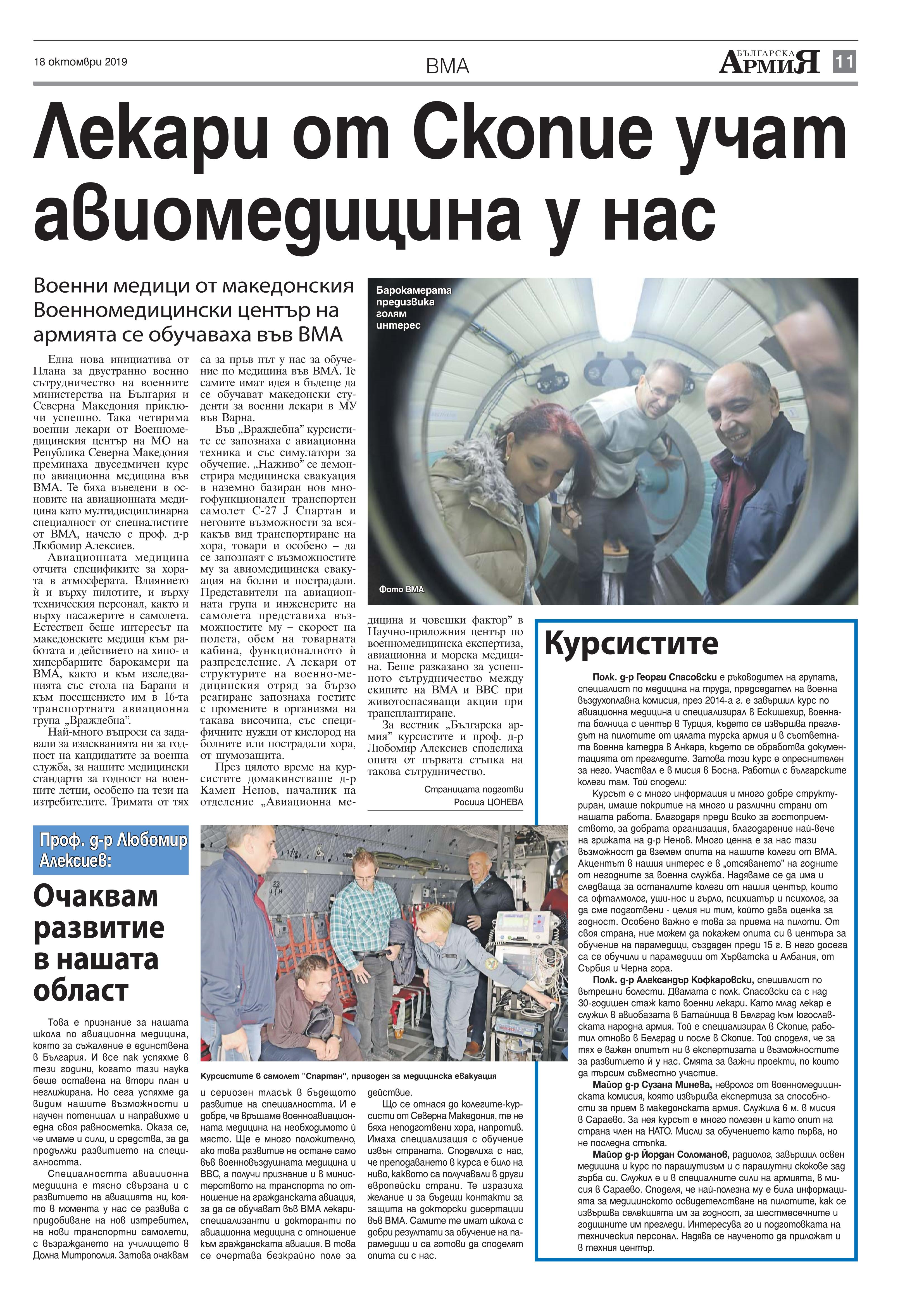 https://armymedia.bg/wp-content/uploads/2015/06/11.page1_-112.jpg