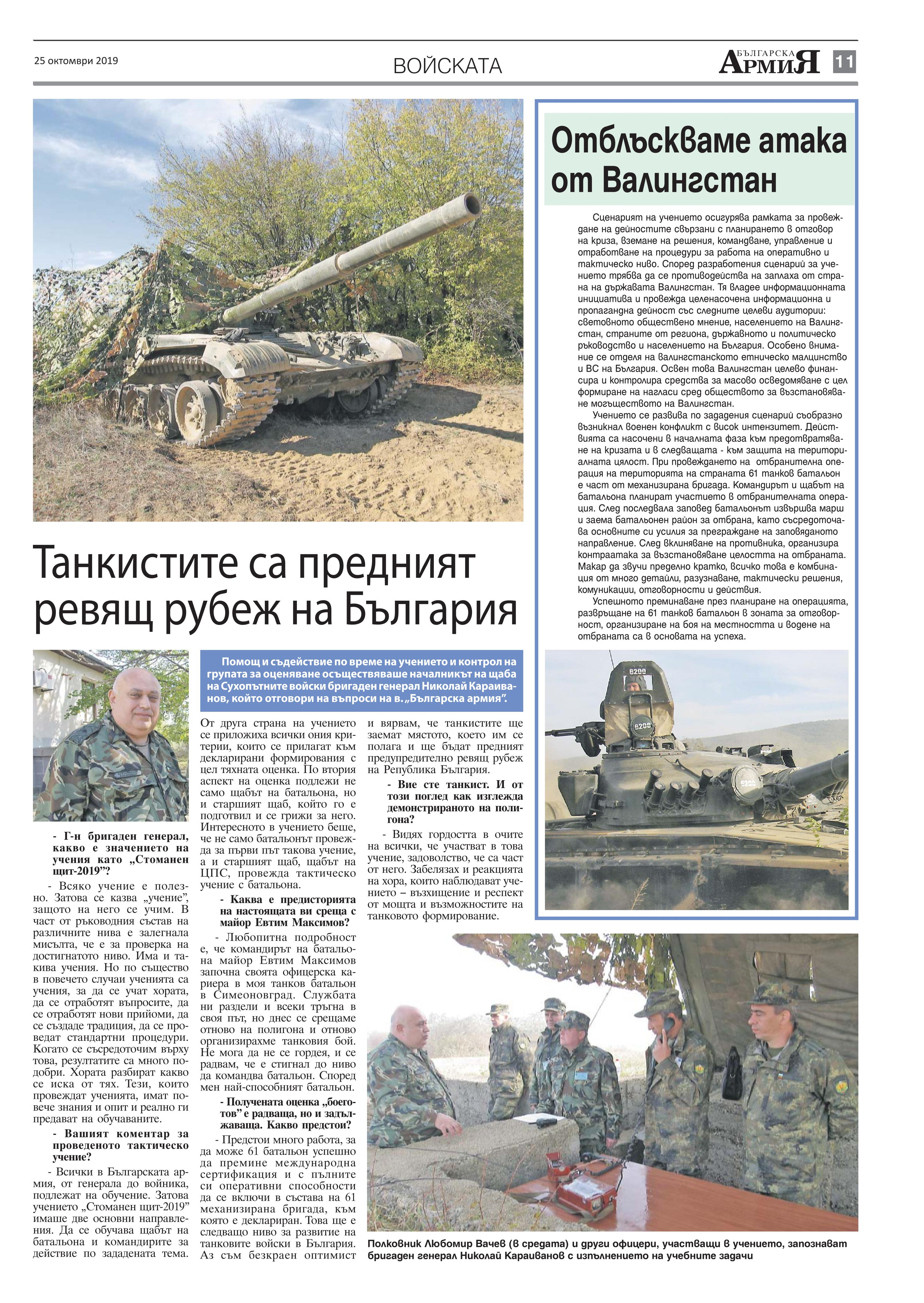 https://armymedia.bg/wp-content/uploads/2015/06/11.page1_-113.jpg