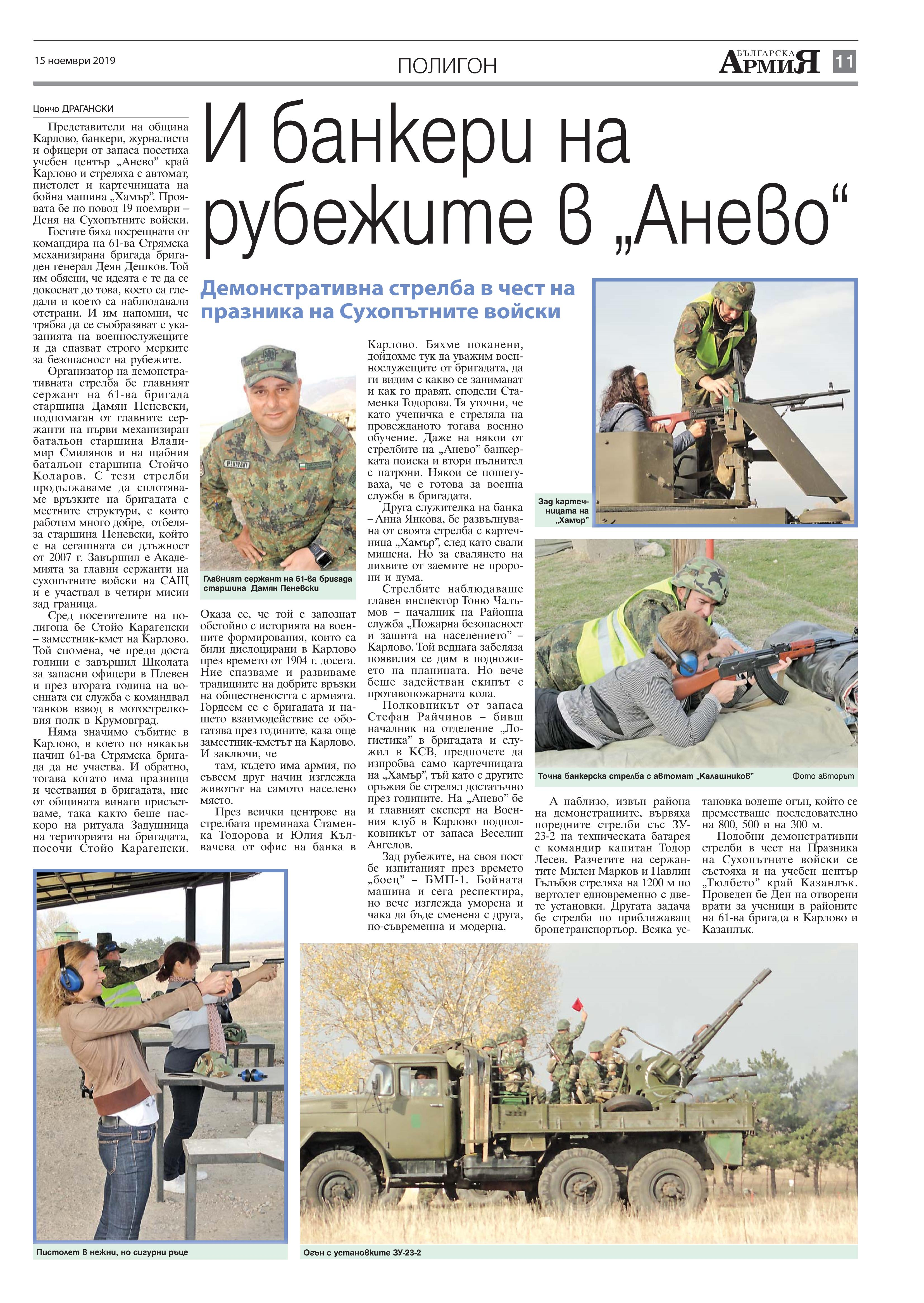 https://armymedia.bg/wp-content/uploads/2015/06/11.page1_-116.jpg
