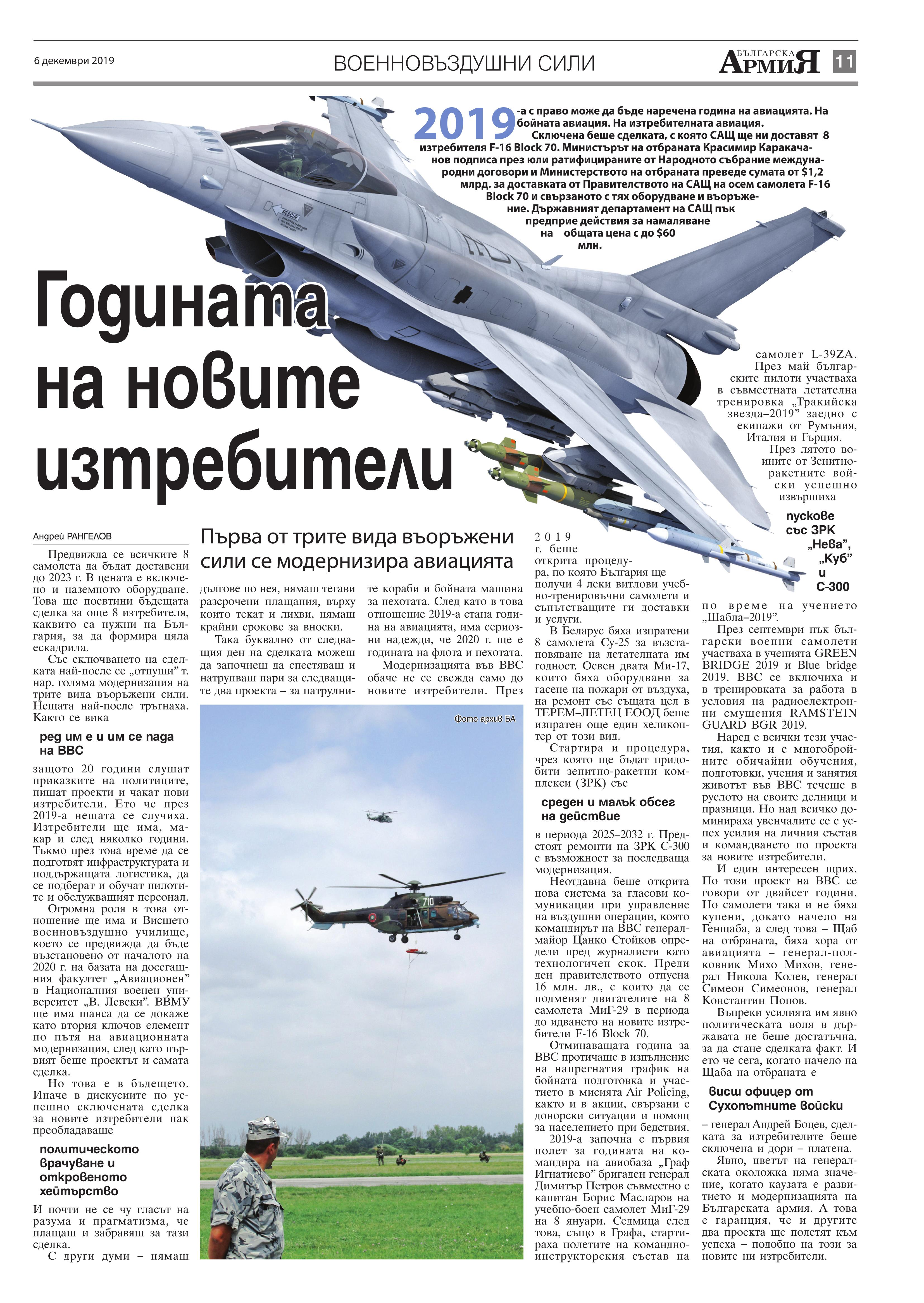 https://armymedia.bg/wp-content/uploads/2015/06/11.page1_-118.jpg