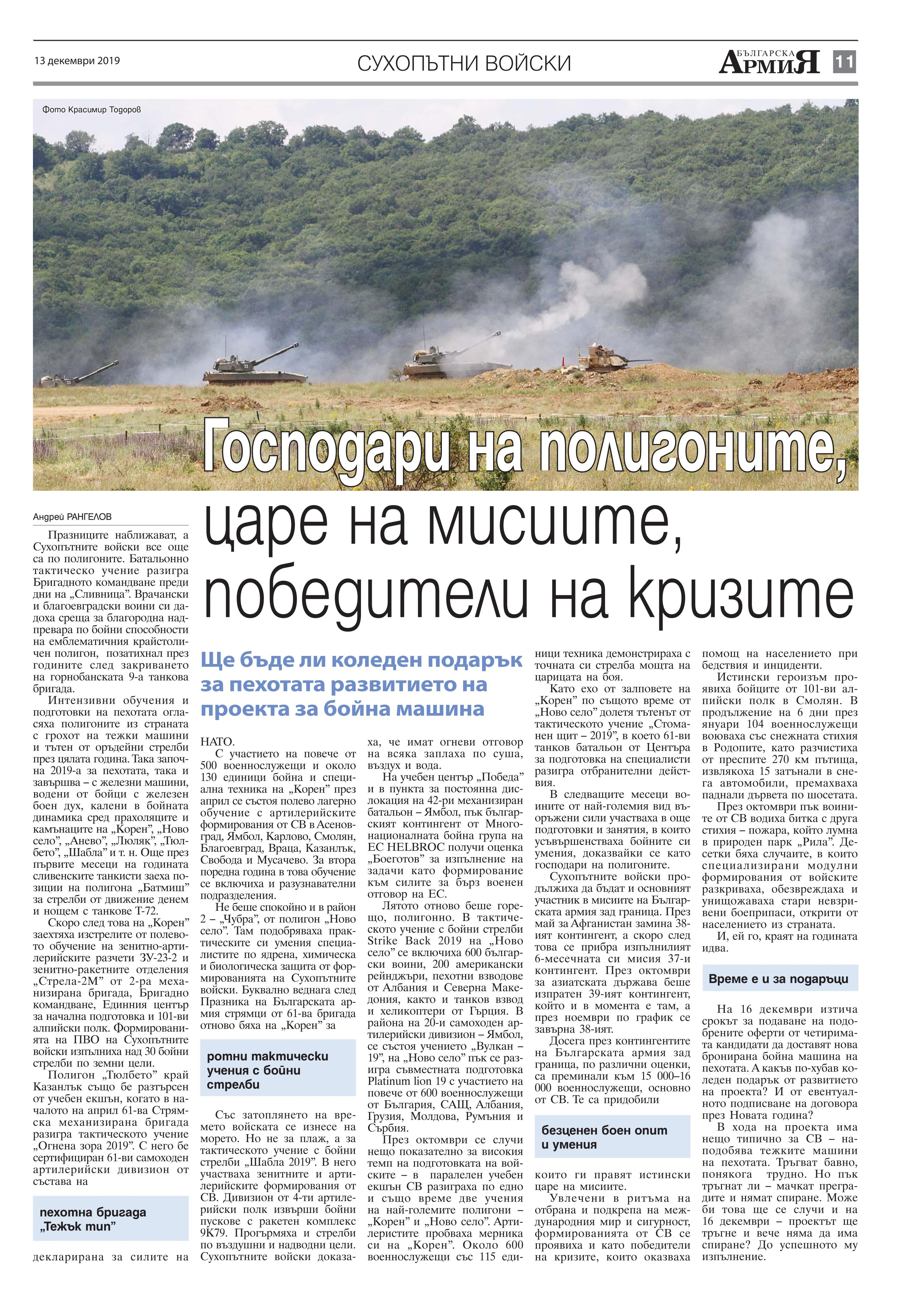 https://armymedia.bg/wp-content/uploads/2015/06/11.page1_-119.jpg
