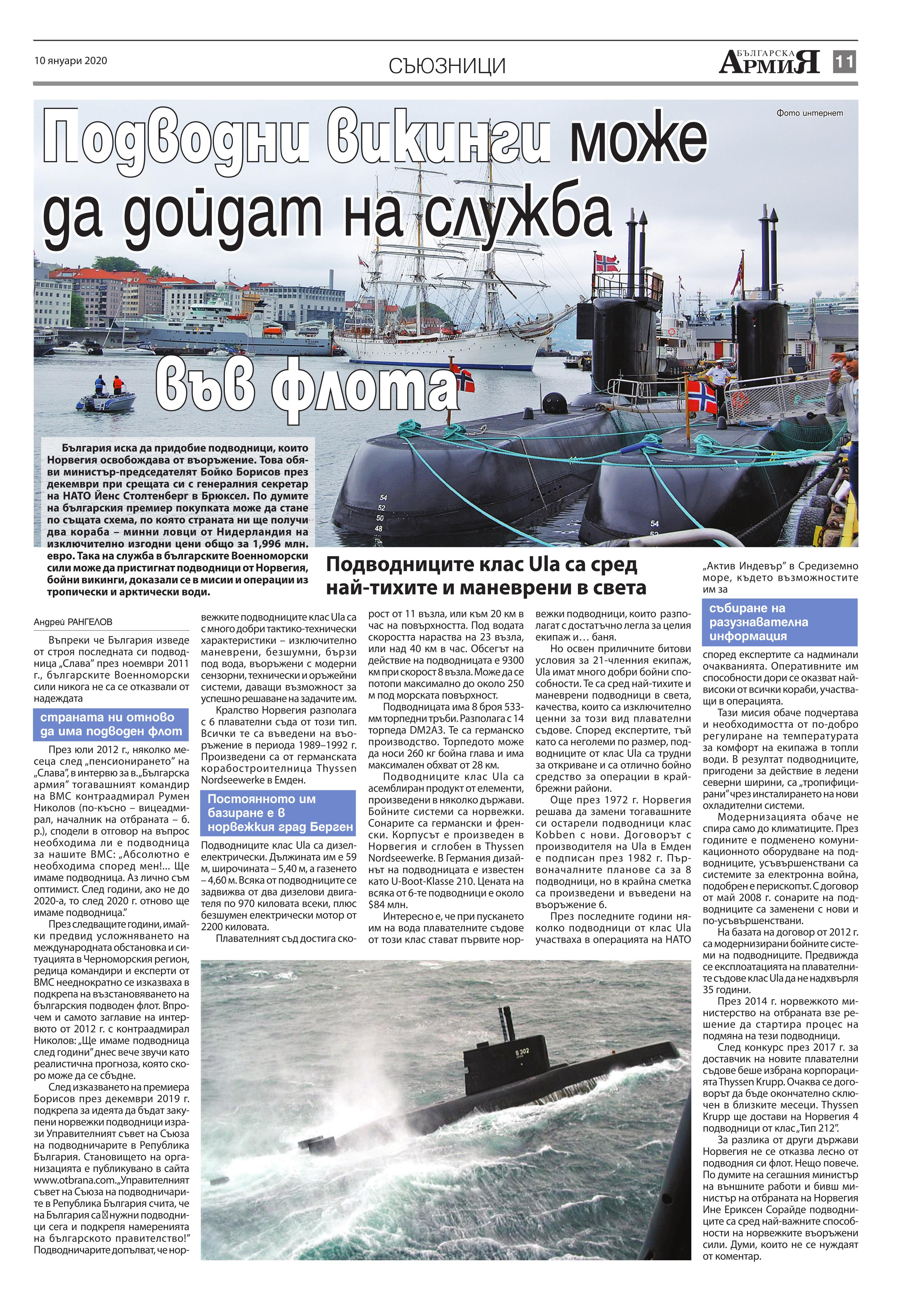 https://armymedia.bg/wp-content/uploads/2015/06/11.page1_-122.jpg
