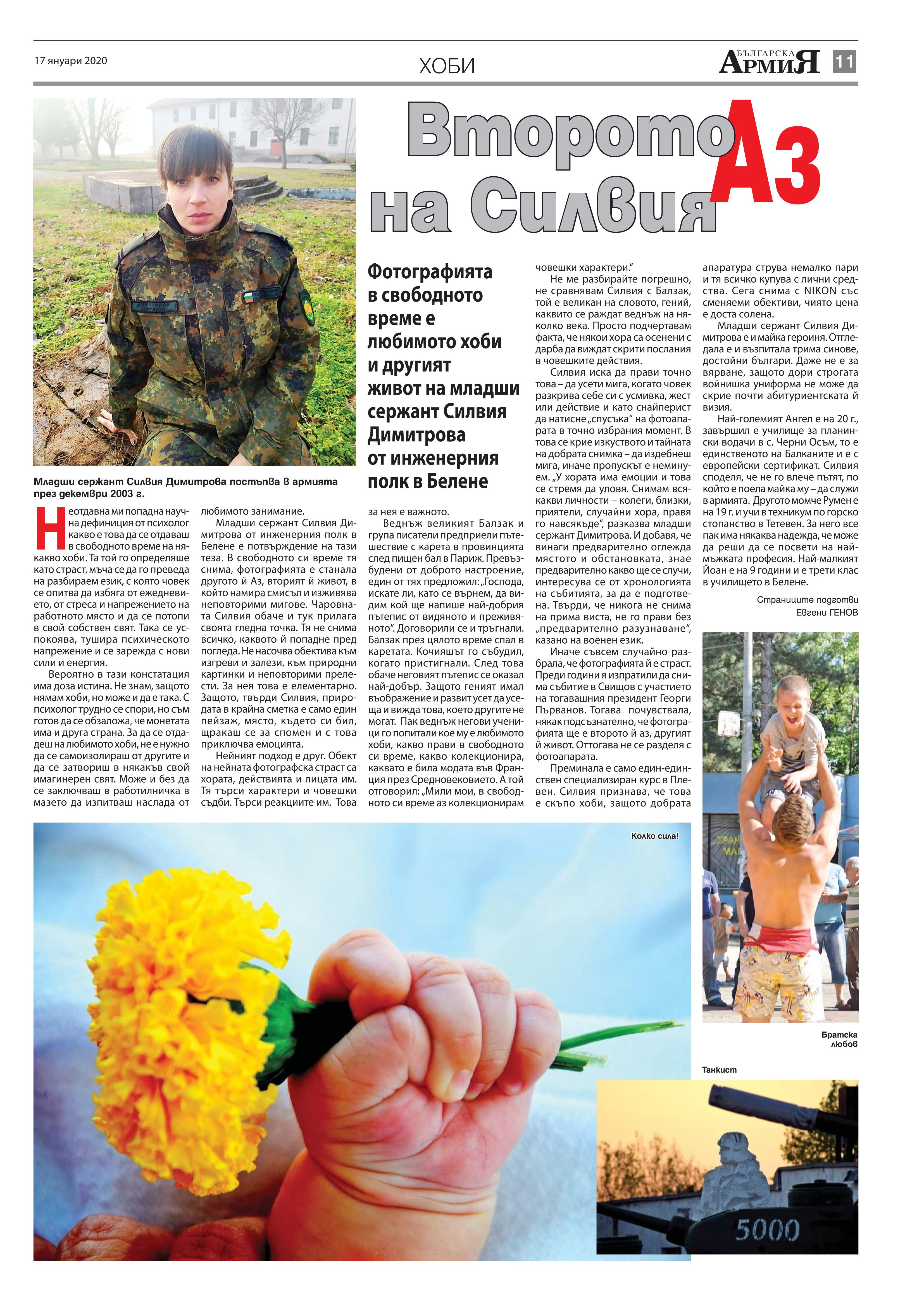 https://armymedia.bg/wp-content/uploads/2015/06/11.page1_-123.jpg