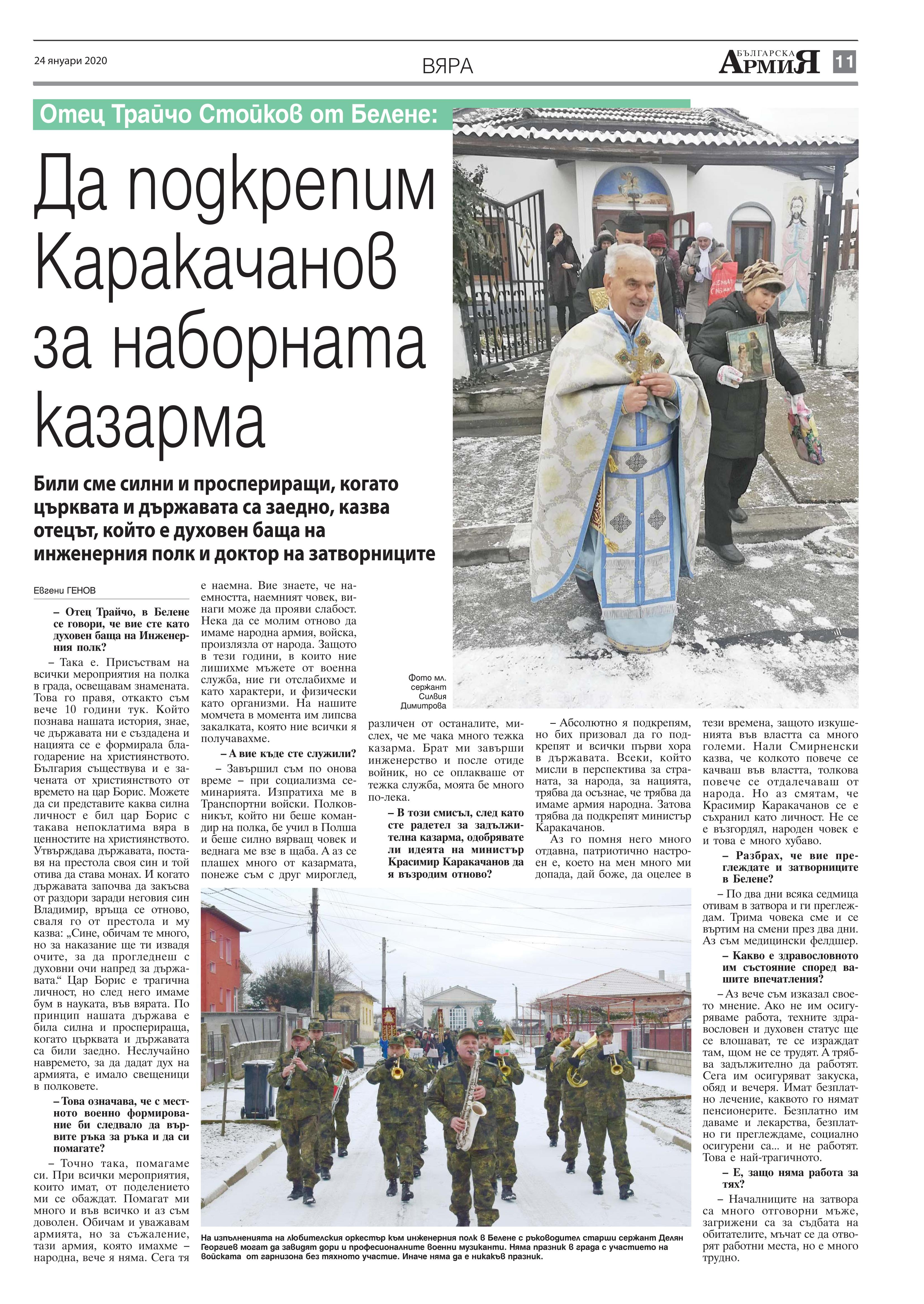 https://armymedia.bg/wp-content/uploads/2015/06/11.page1_-124.jpg