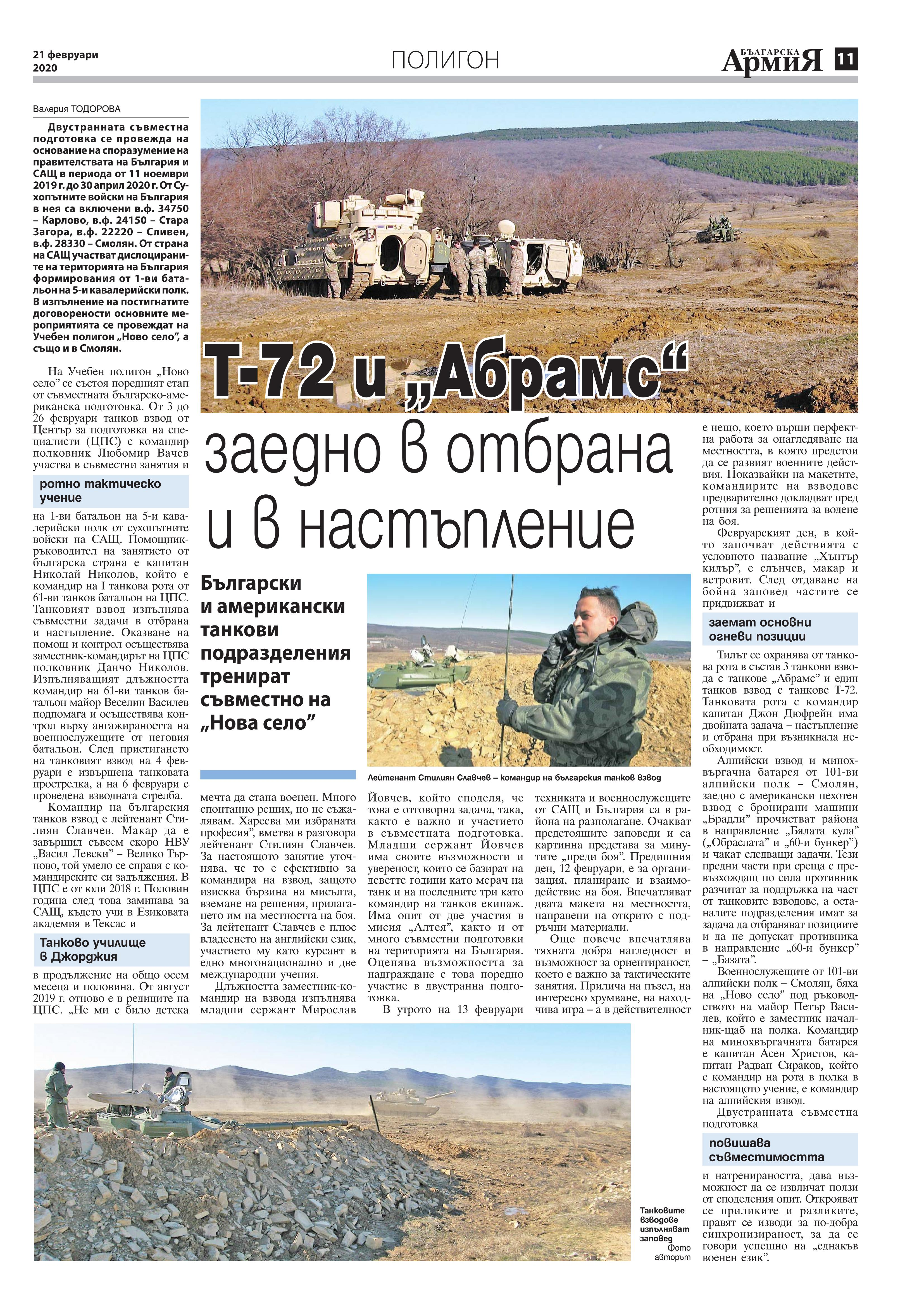 https://armymedia.bg/wp-content/uploads/2015/06/11.page1_-127.jpg
