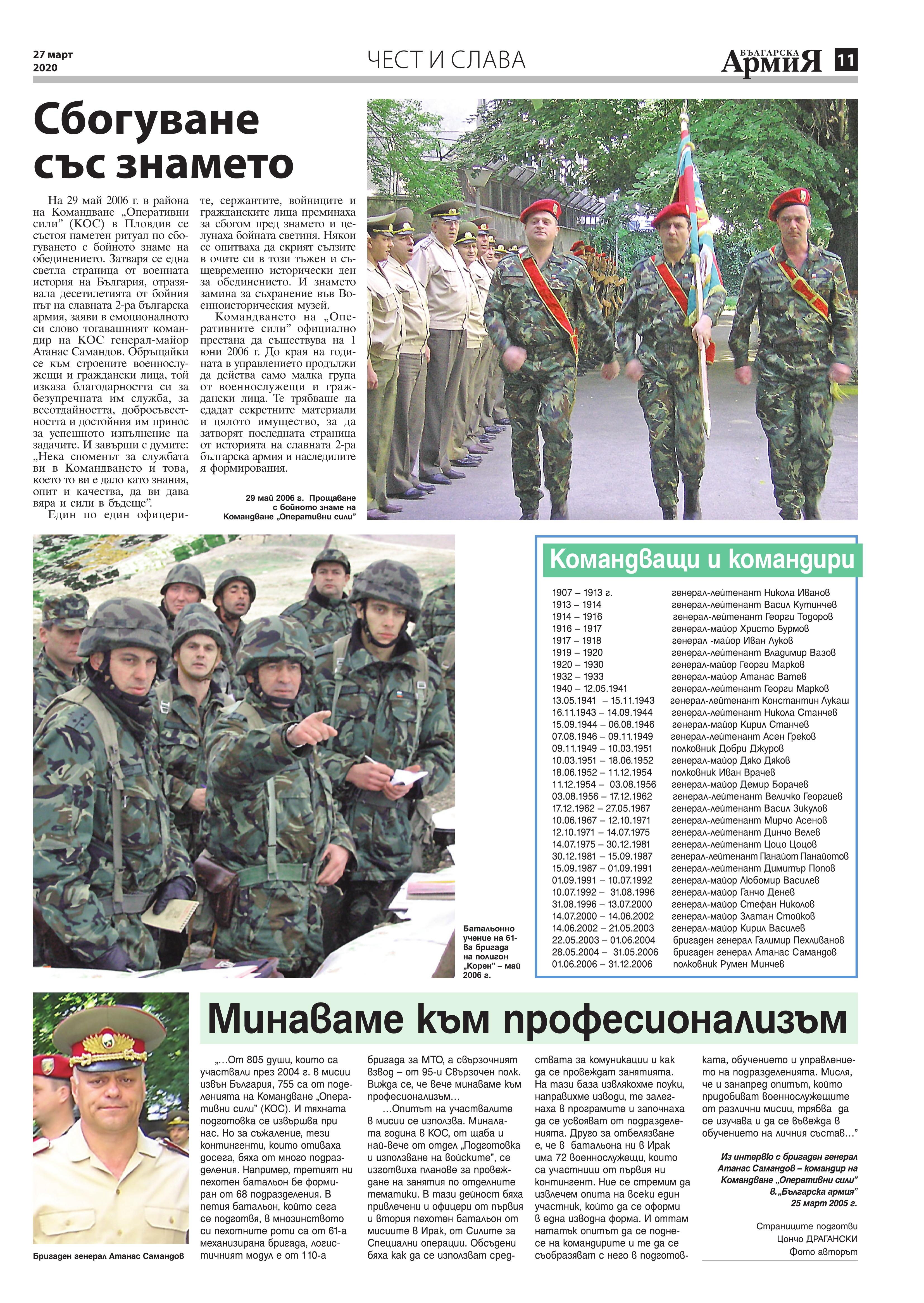 https://armymedia.bg/wp-content/uploads/2015/06/11.page1_-131.jpg