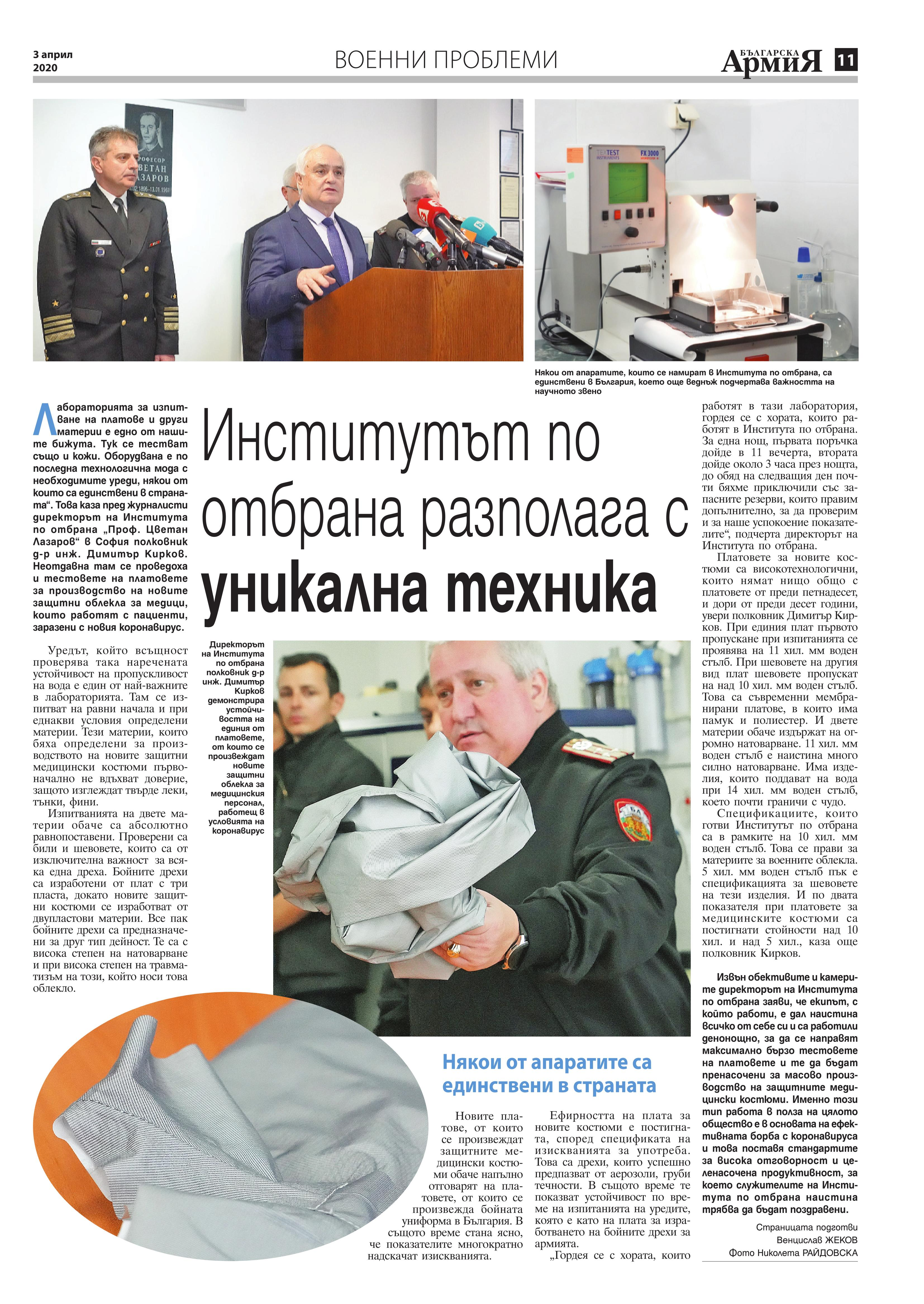 https://armymedia.bg/wp-content/uploads/2015/06/11.page1_-132.jpg