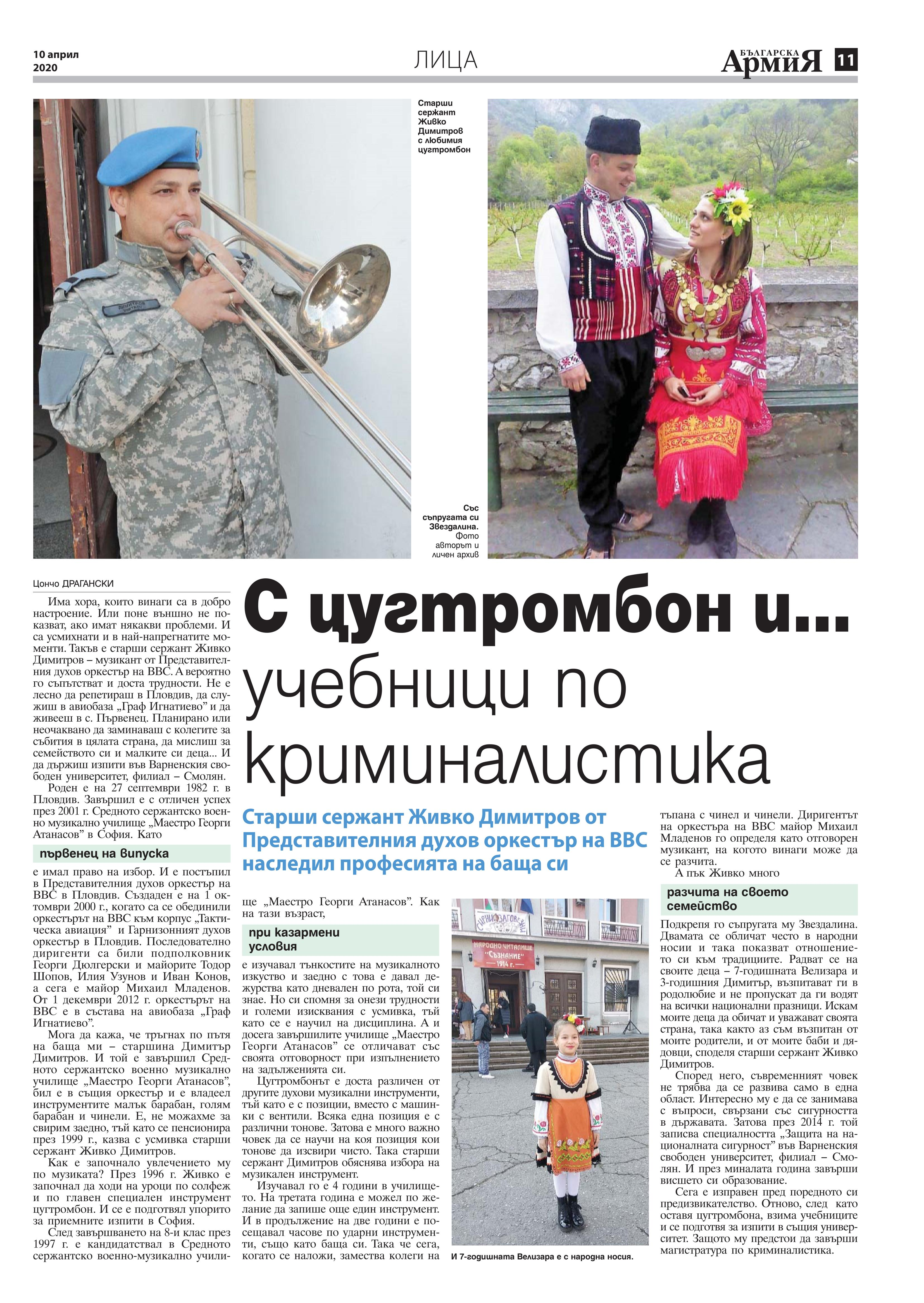 https://armymedia.bg/wp-content/uploads/2015/06/11.page1_-133.jpg