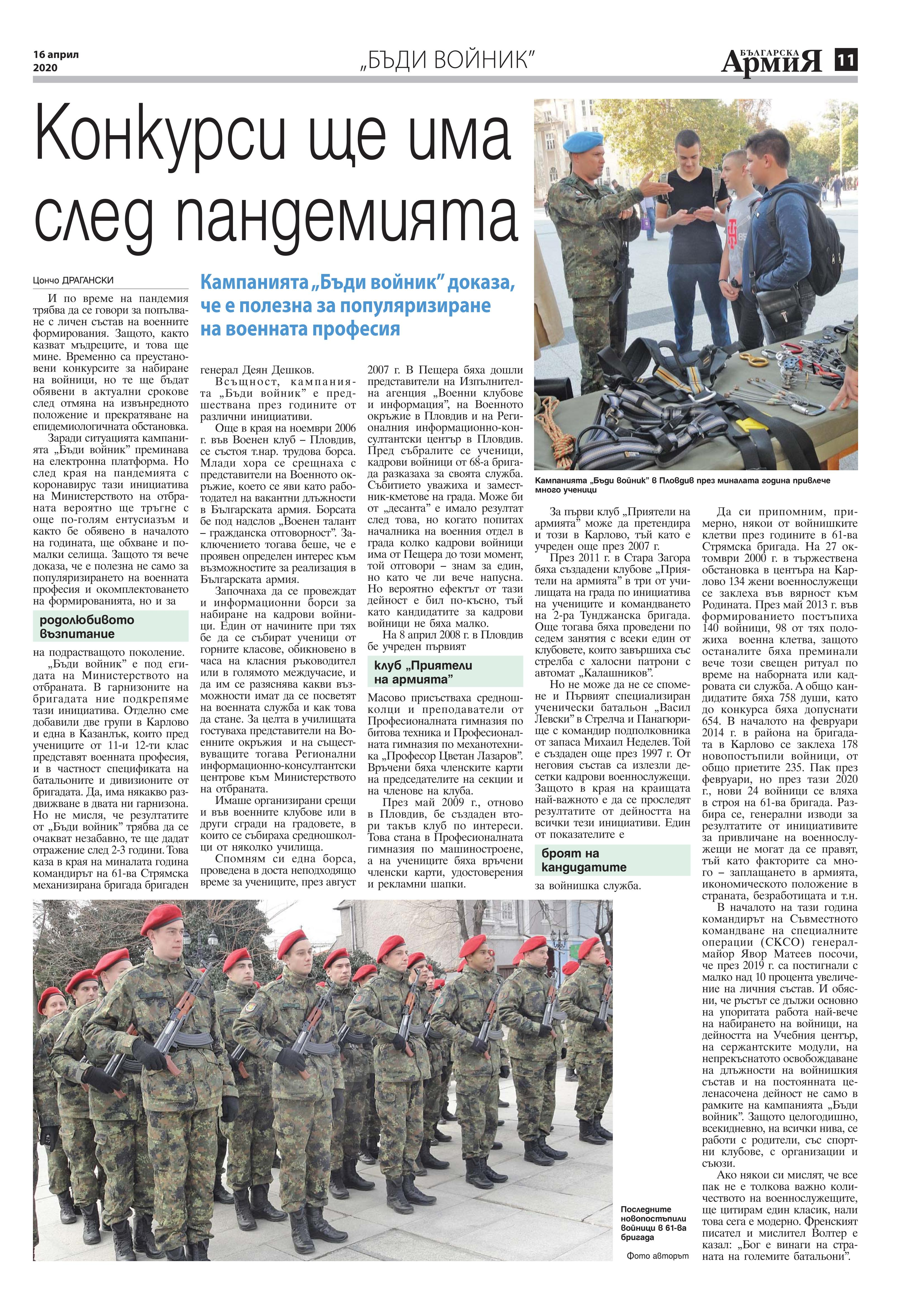 https://armymedia.bg/wp-content/uploads/2015/06/11.page1_-134.jpg