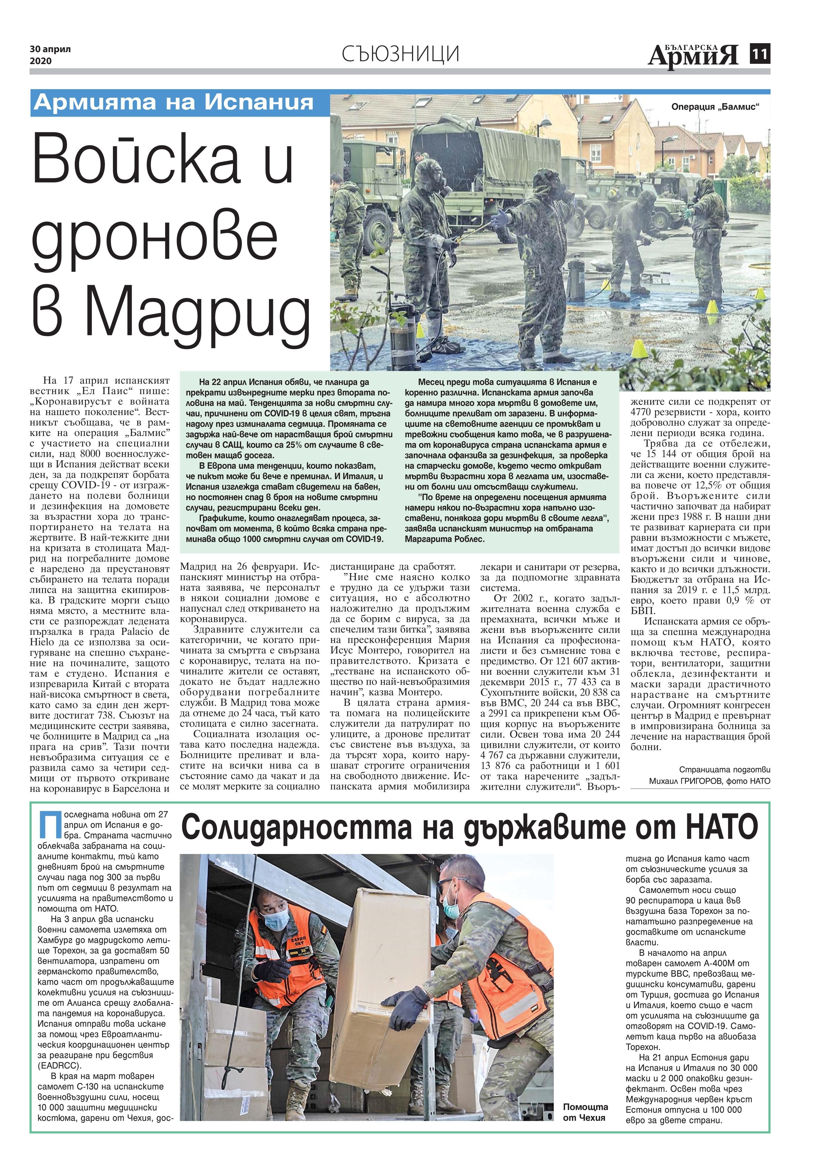 https://armymedia.bg/wp-content/uploads/2015/06/11.page1_-136.jpg