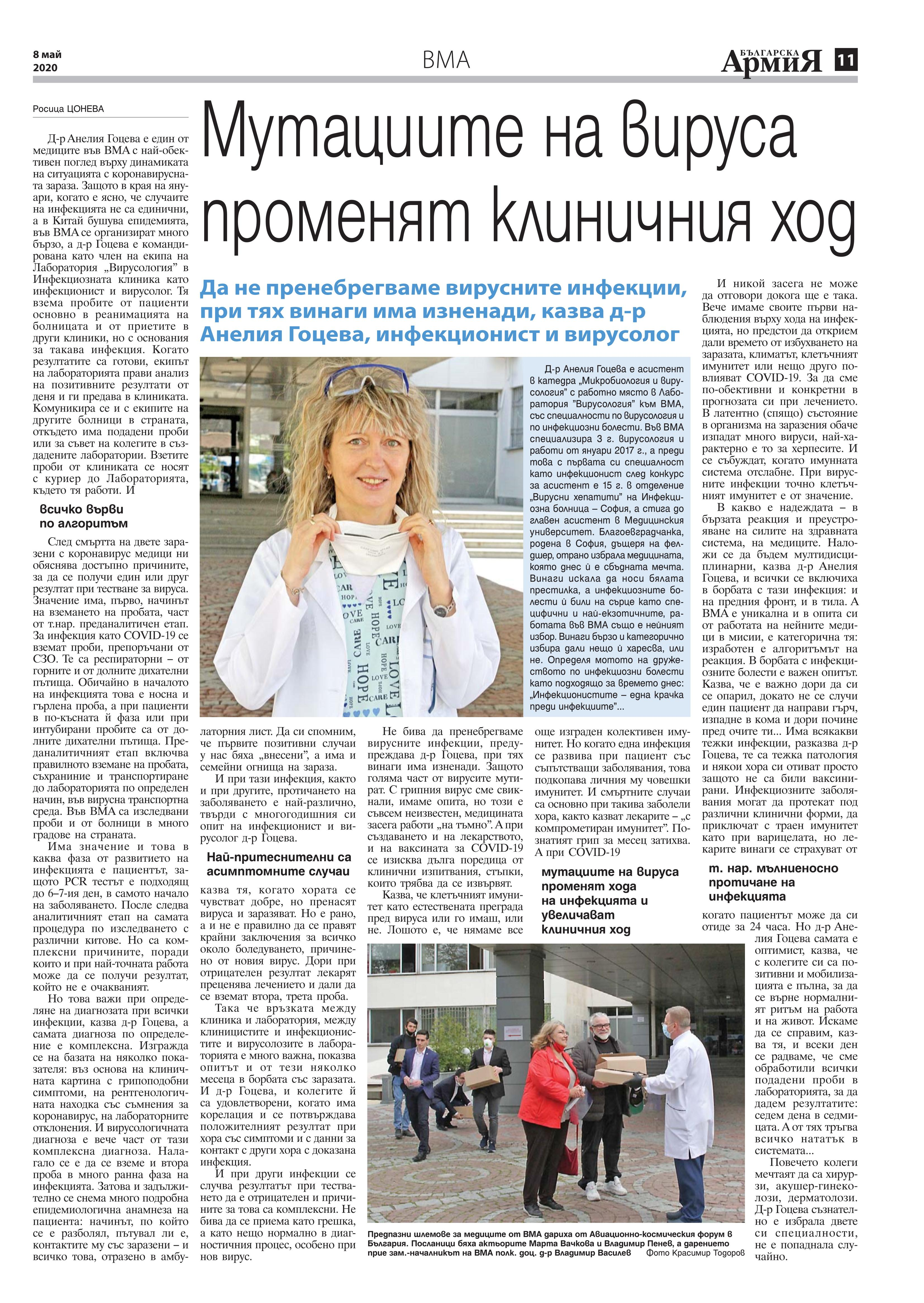 https://armymedia.bg/wp-content/uploads/2015/06/11.page1_-137.jpg