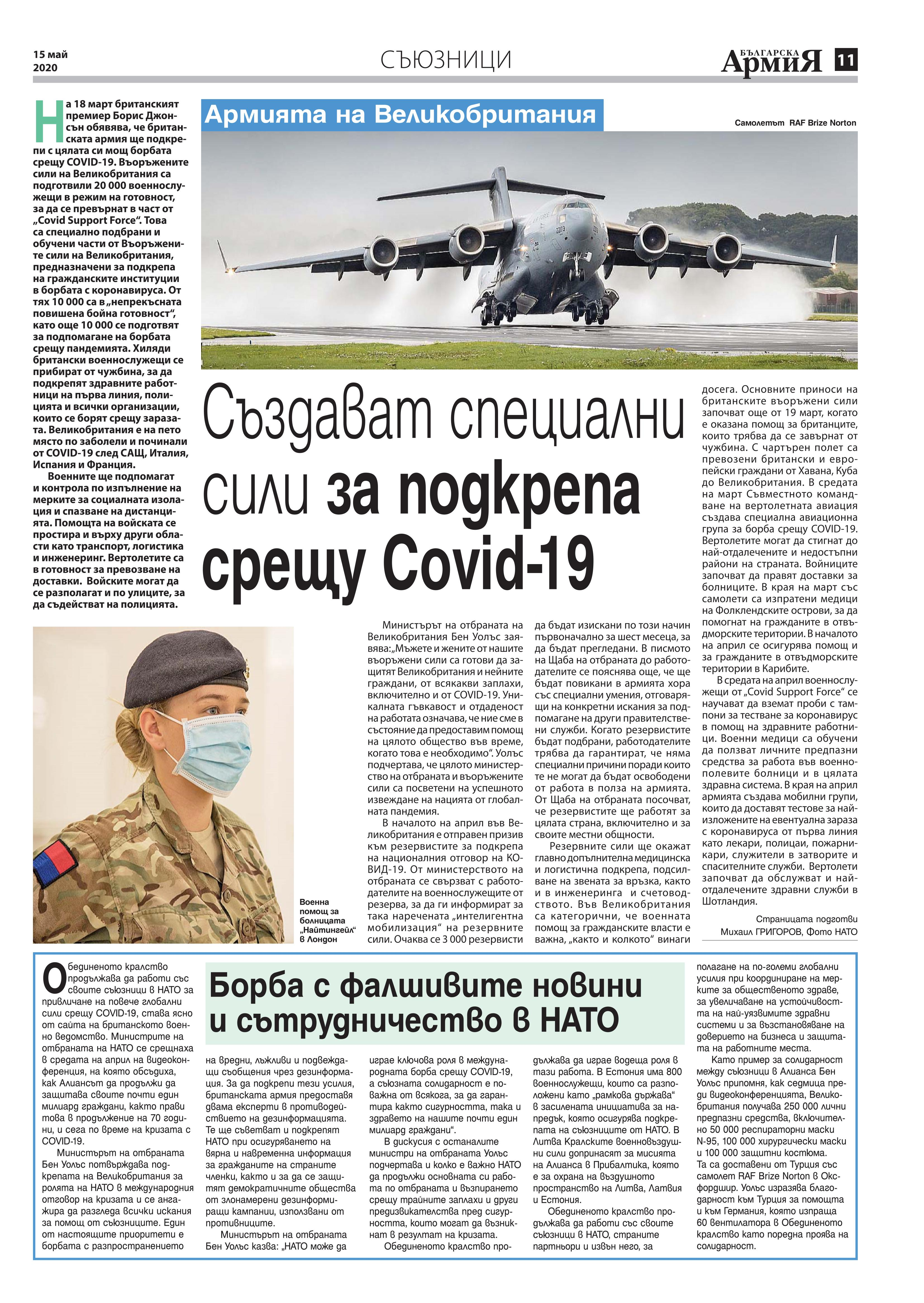 https://armymedia.bg/wp-content/uploads/2015/06/11.page1_-138.jpg