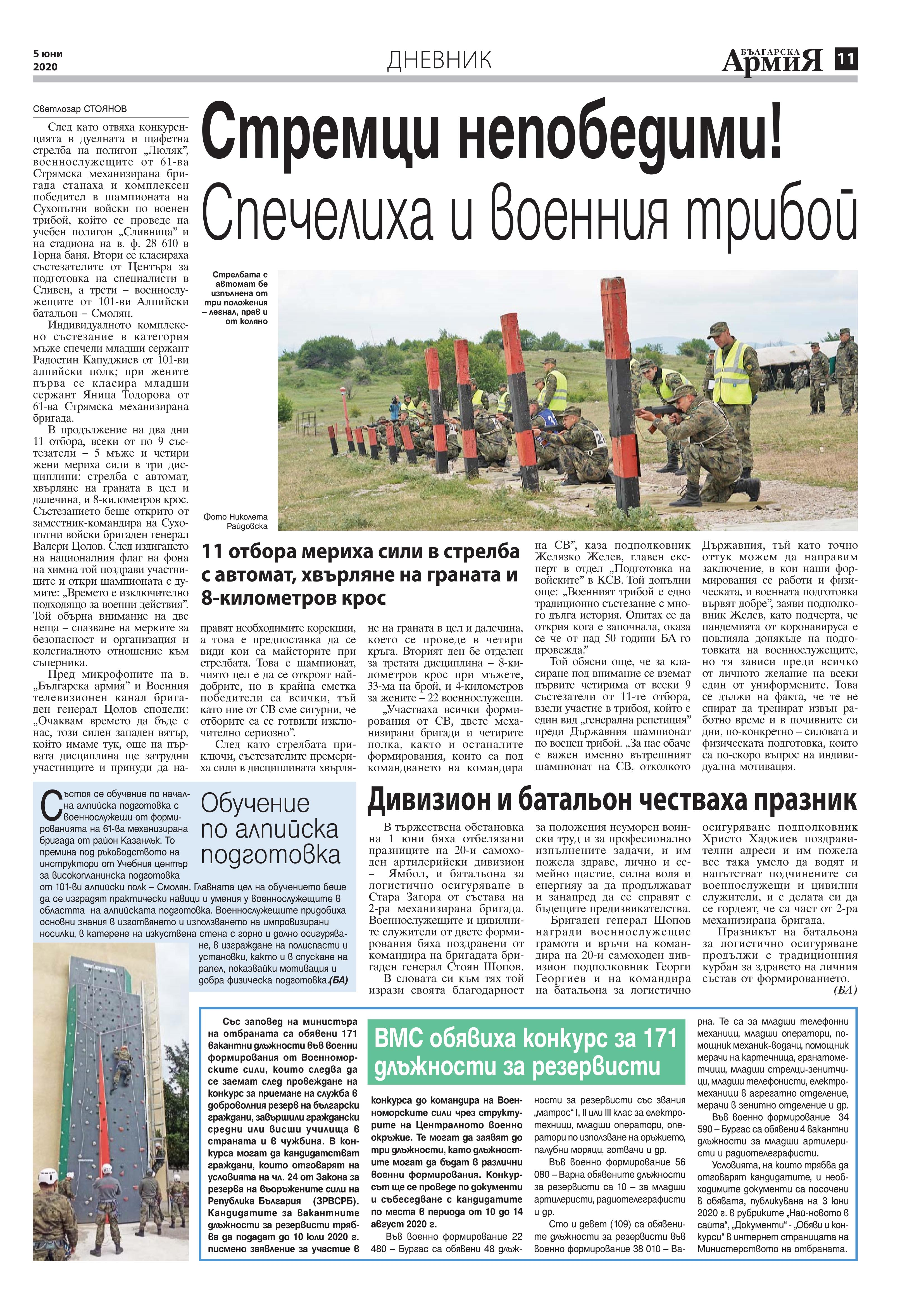 https://armymedia.bg/wp-content/uploads/2015/06/11.page1_-141.jpg