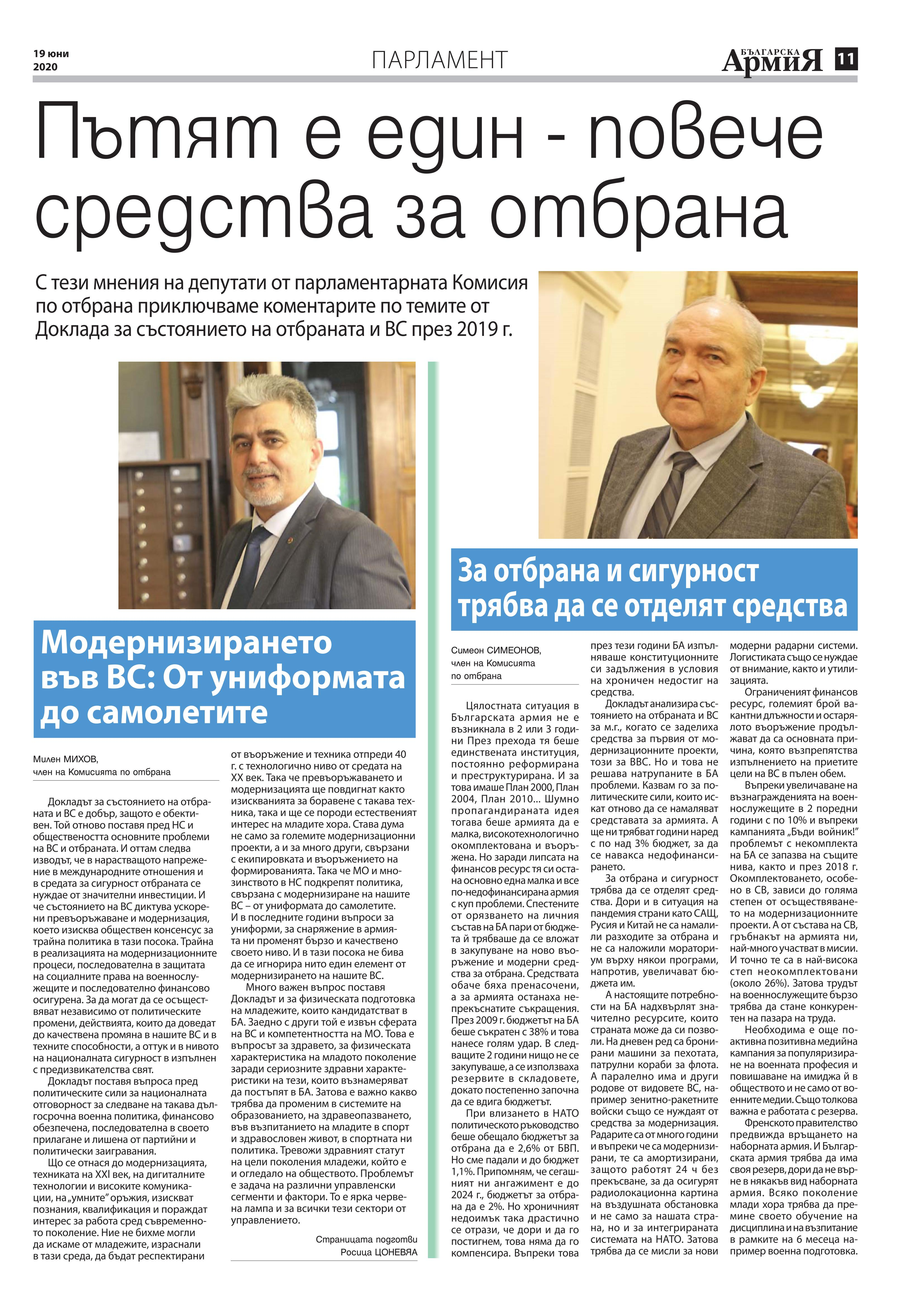 https://armymedia.bg/wp-content/uploads/2015/06/11.page1_-143.jpg