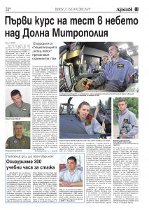 https://armymedia.bg/wp-content/uploads/2015/06/11.page1_-145-213x300.jpg