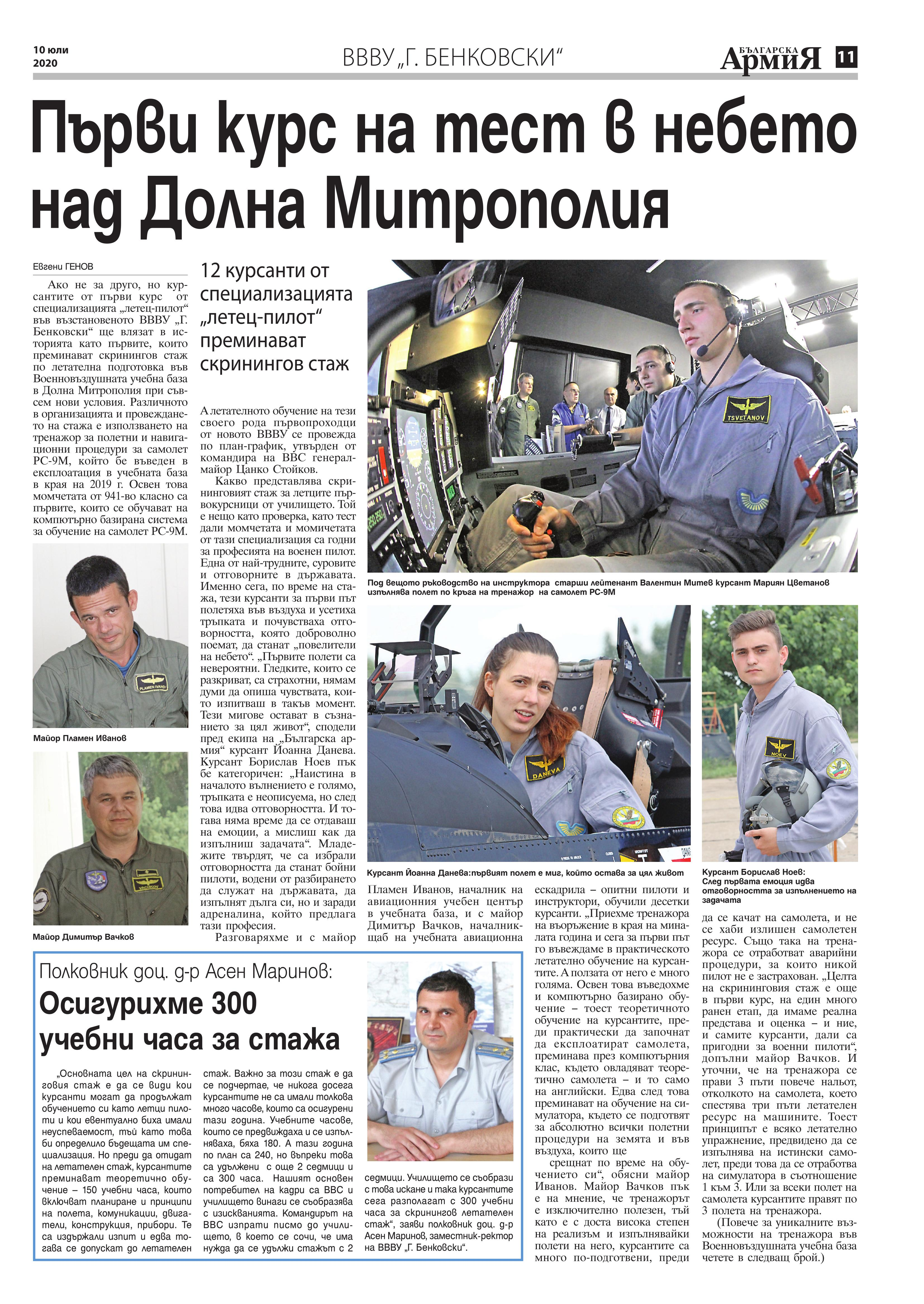 https://armymedia.bg/wp-content/uploads/2015/06/11.page1_-145.jpg