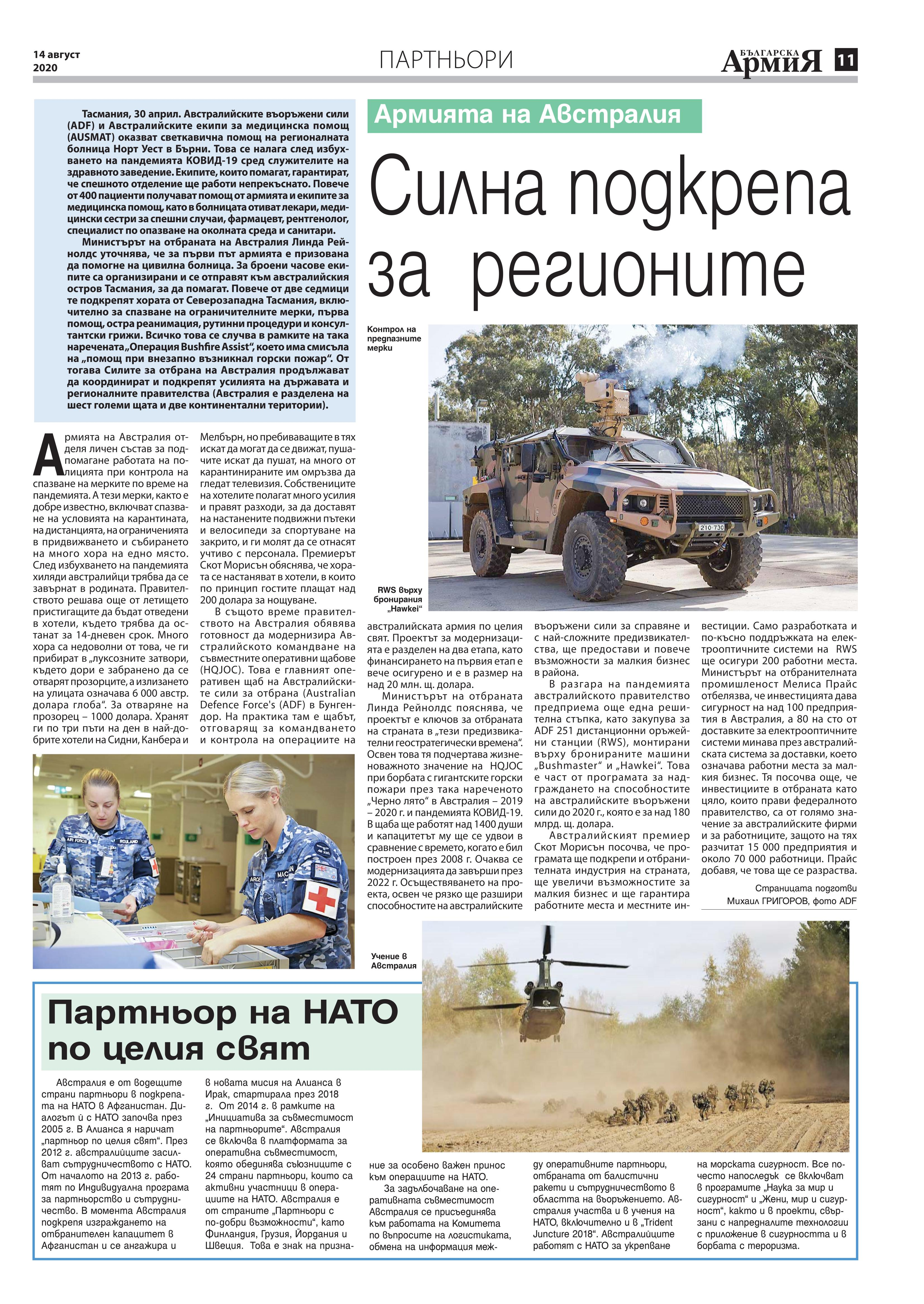 https://armymedia.bg/wp-content/uploads/2015/06/11.page1_-149.jpg