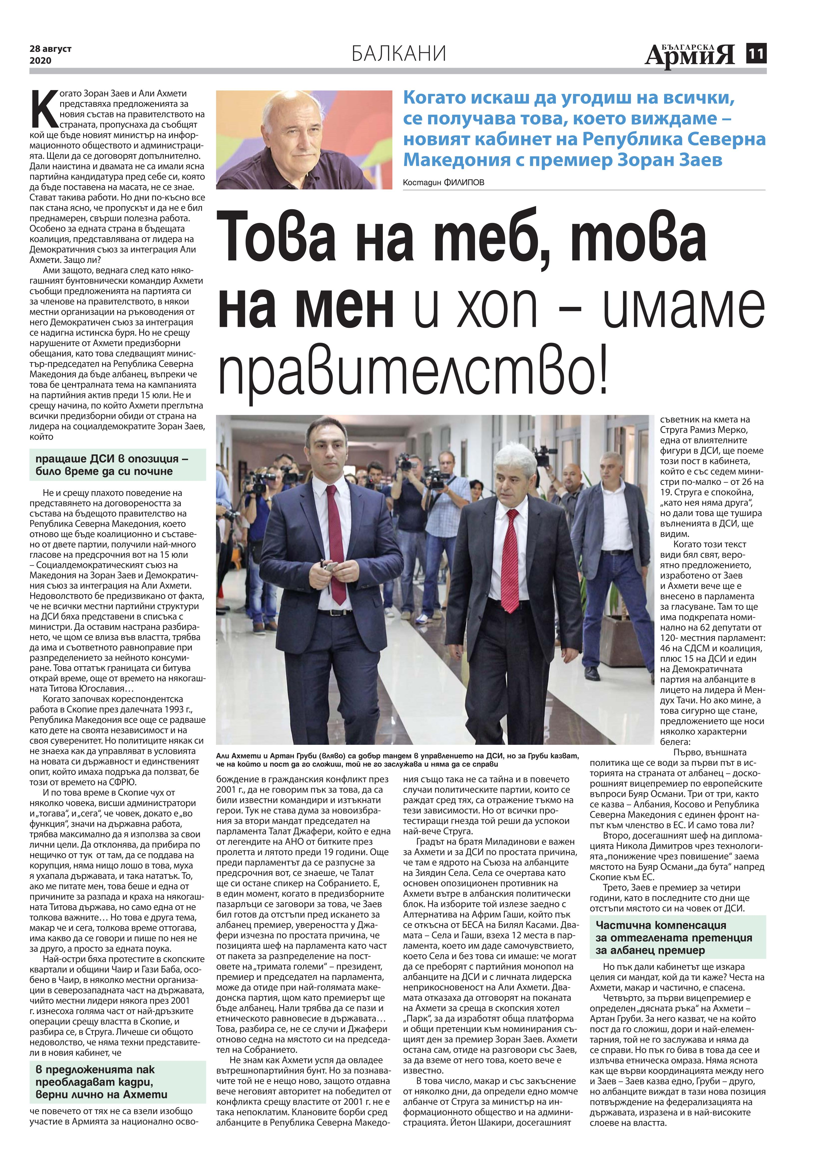 https://armymedia.bg/wp-content/uploads/2015/06/11.page1_-150.jpg