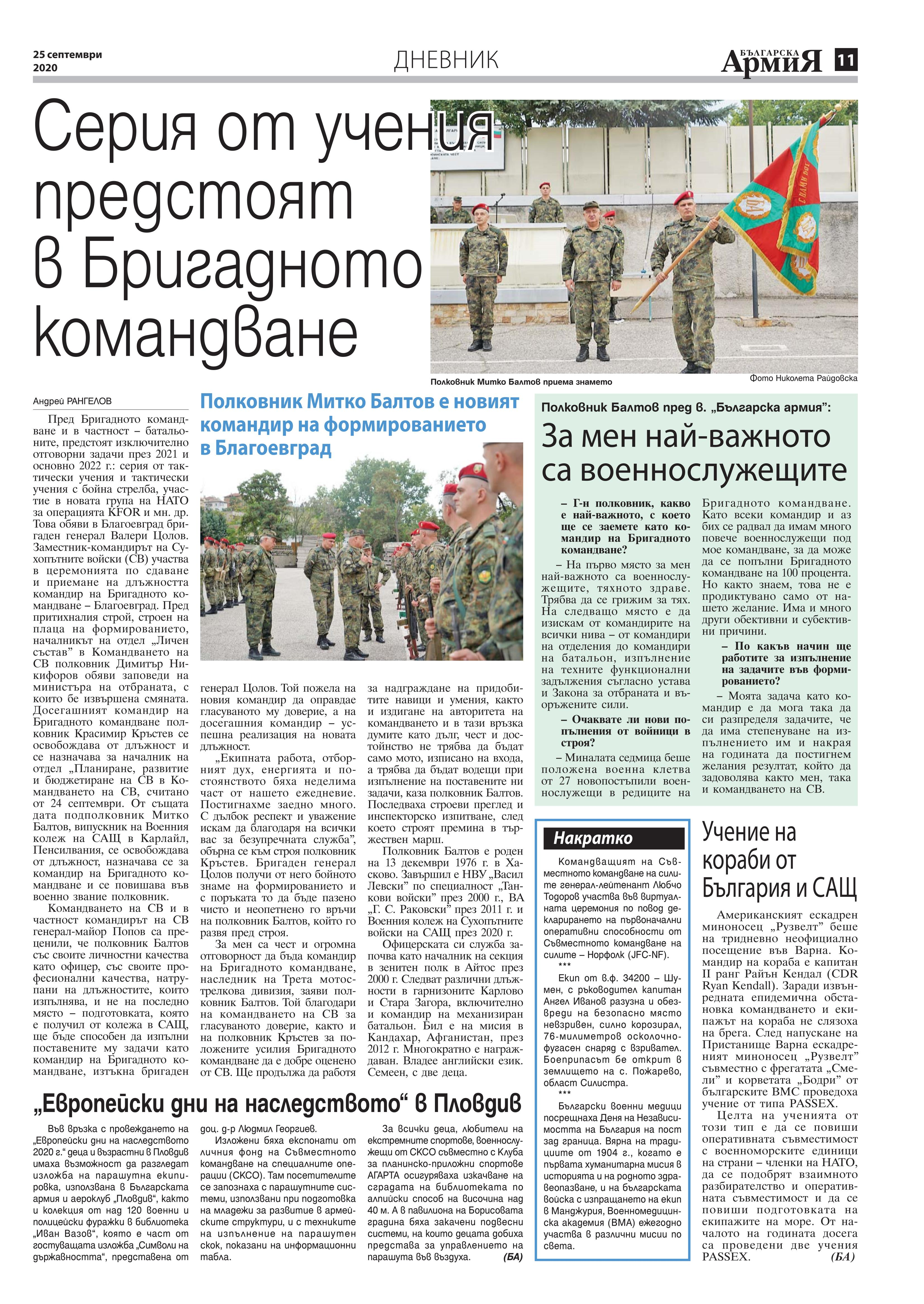 https://armymedia.bg/wp-content/uploads/2015/06/11.page1_-151.jpg