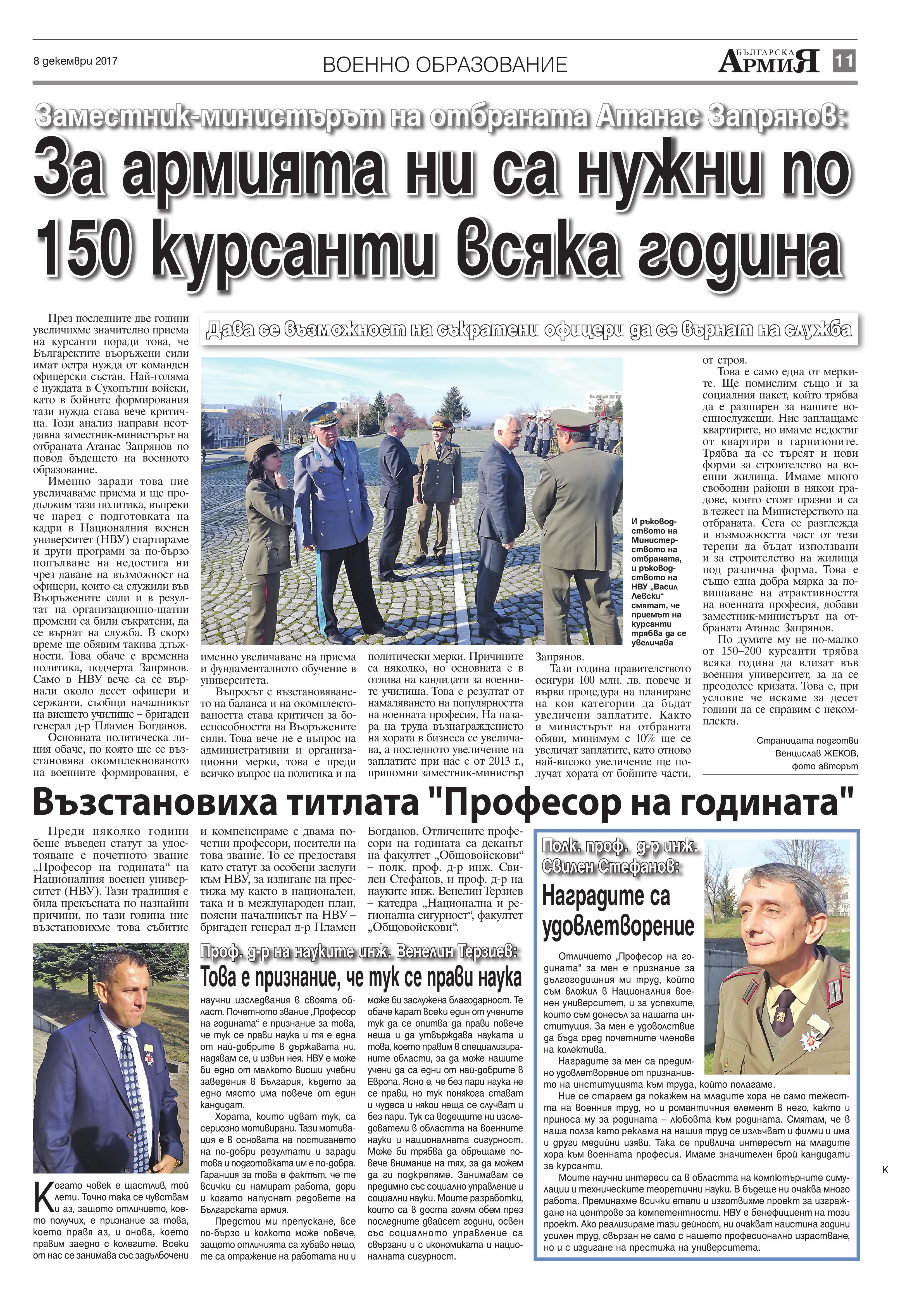 https://armymedia.bg/wp-content/uploads/2015/06/11.page1_-35.jpg