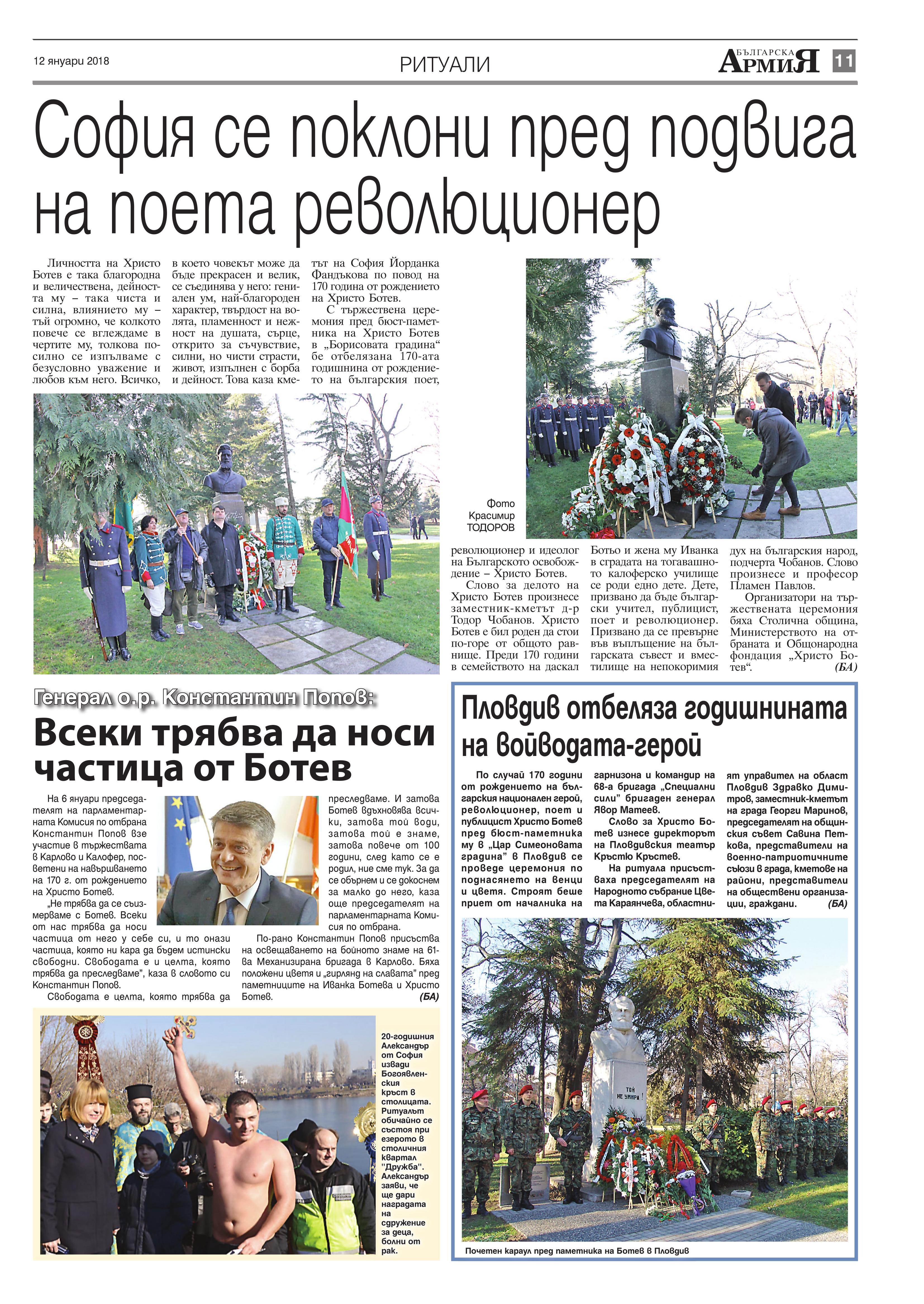 https://armymedia.bg/wp-content/uploads/2015/06/11.page1_-36.jpg