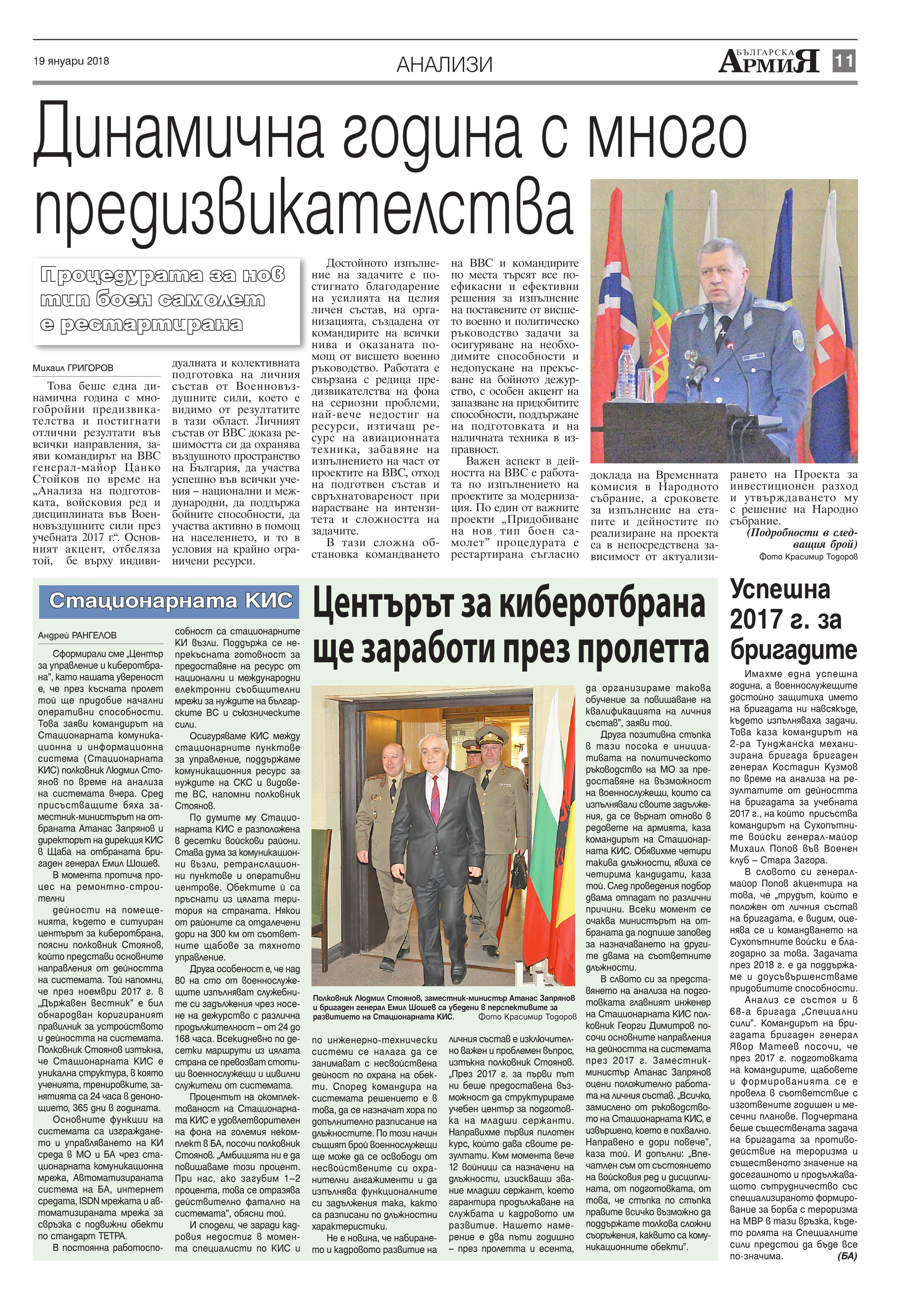 https://armymedia.bg/wp-content/uploads/2015/06/11.page1_-37.jpg