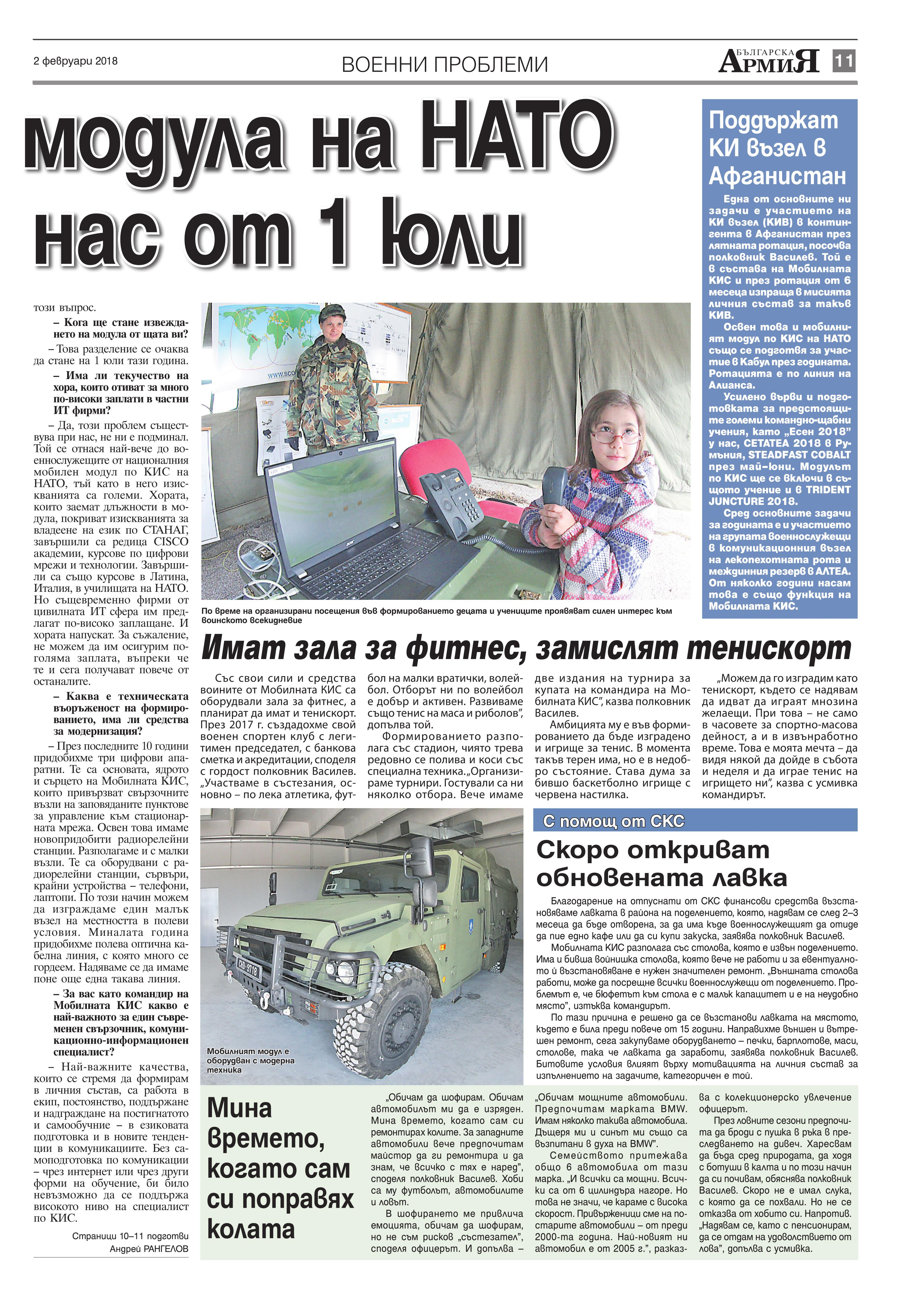 https://armymedia.bg/wp-content/uploads/2015/06/11.page1_-38.jpg
