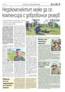https://armymedia.bg/wp-content/uploads/2015/06/11.page1_-52-213x300.jpg
