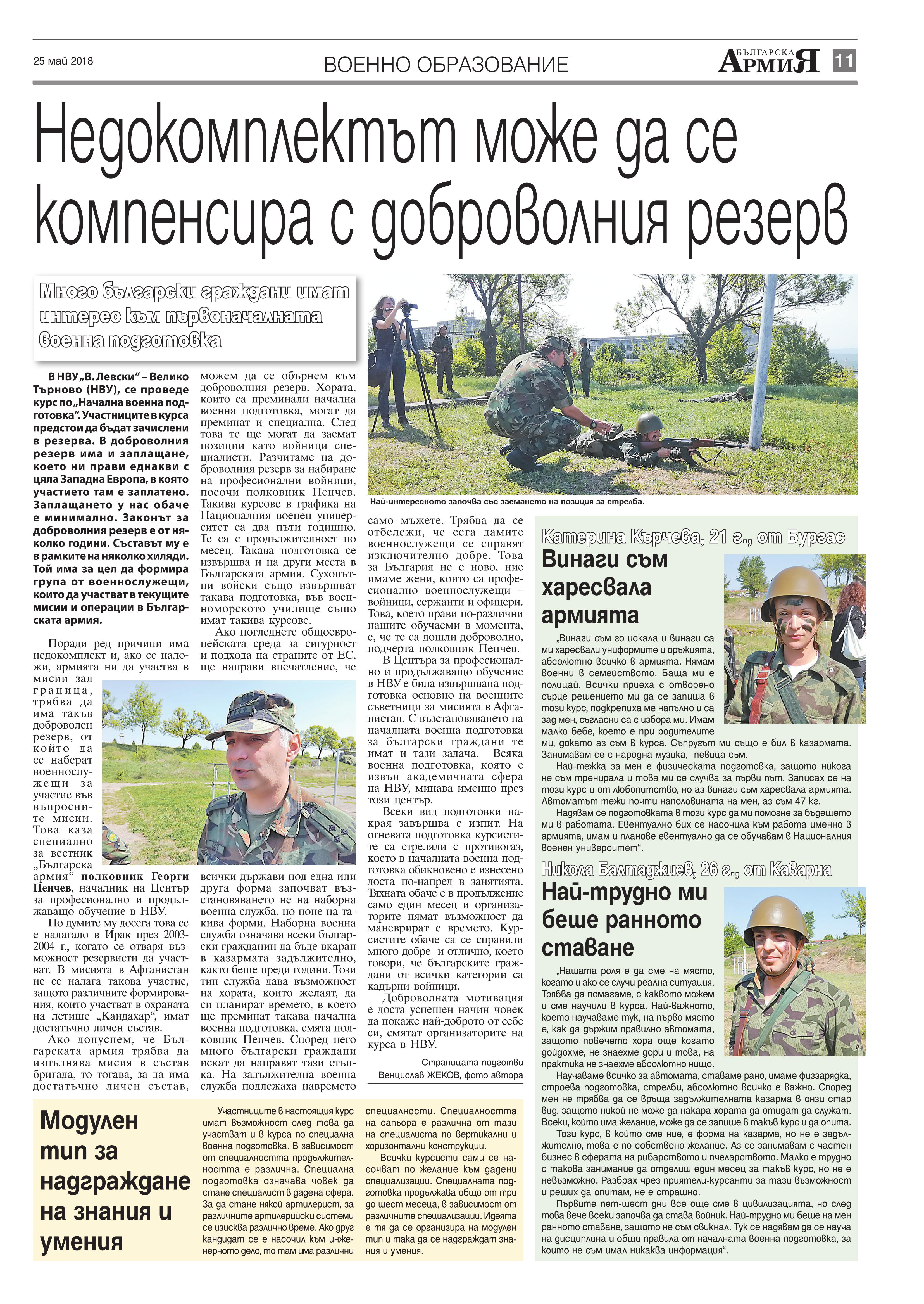 https://armymedia.bg/wp-content/uploads/2015/06/11.page1_-52.jpg