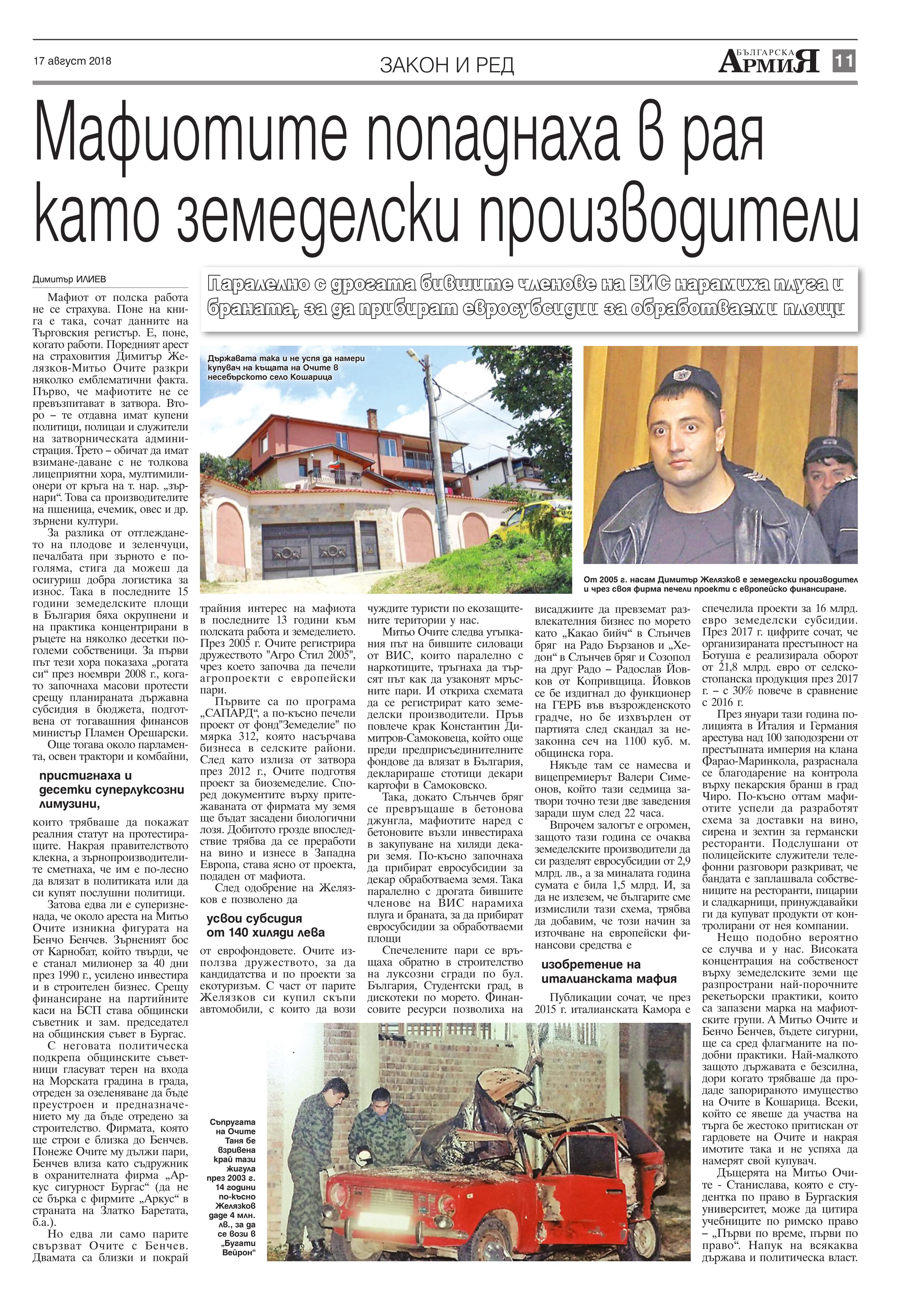 https://armymedia.bg/wp-content/uploads/2015/06/11.page1_-62.jpg