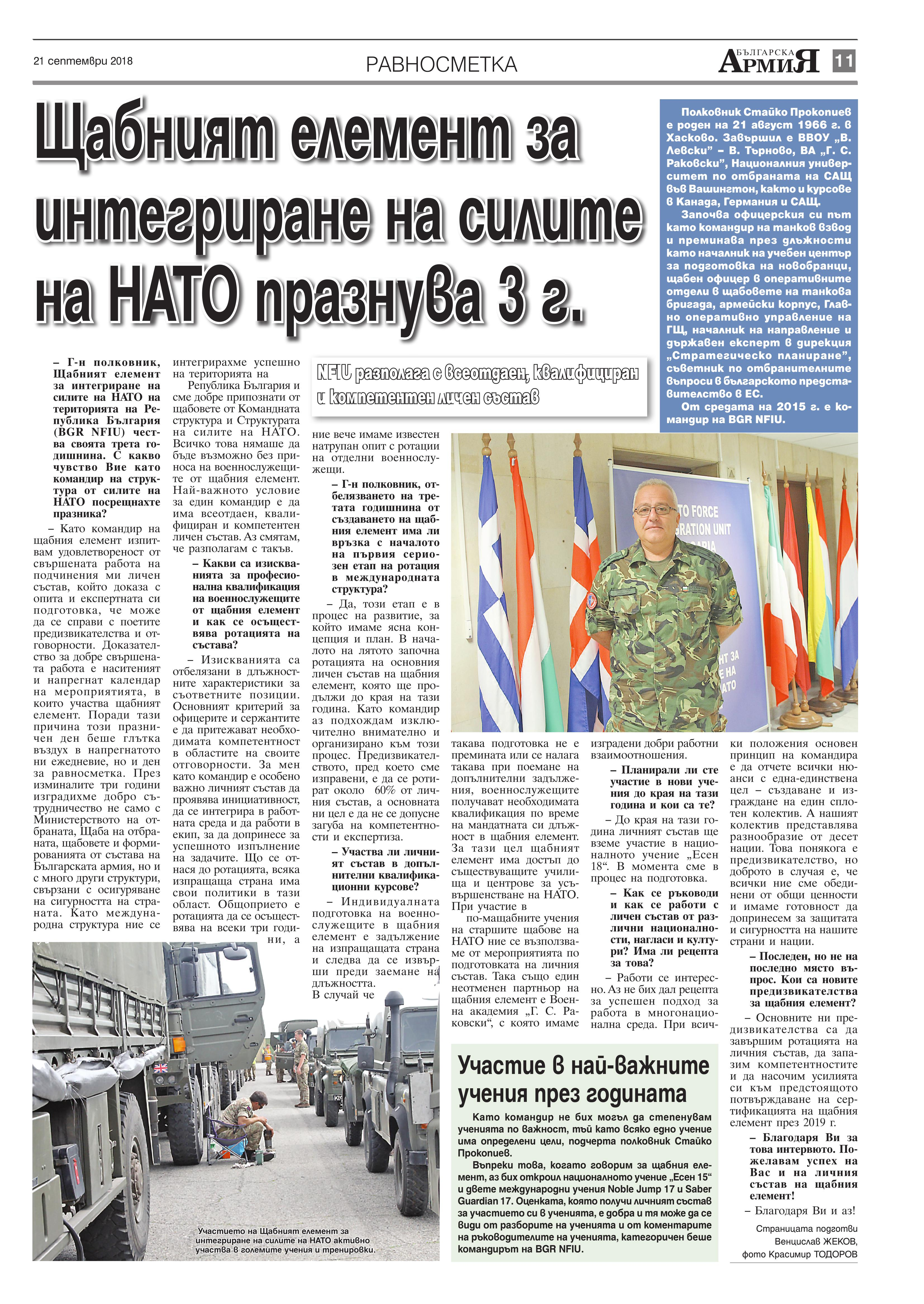 https://armymedia.bg/wp-content/uploads/2015/06/11.page1_-66.jpg