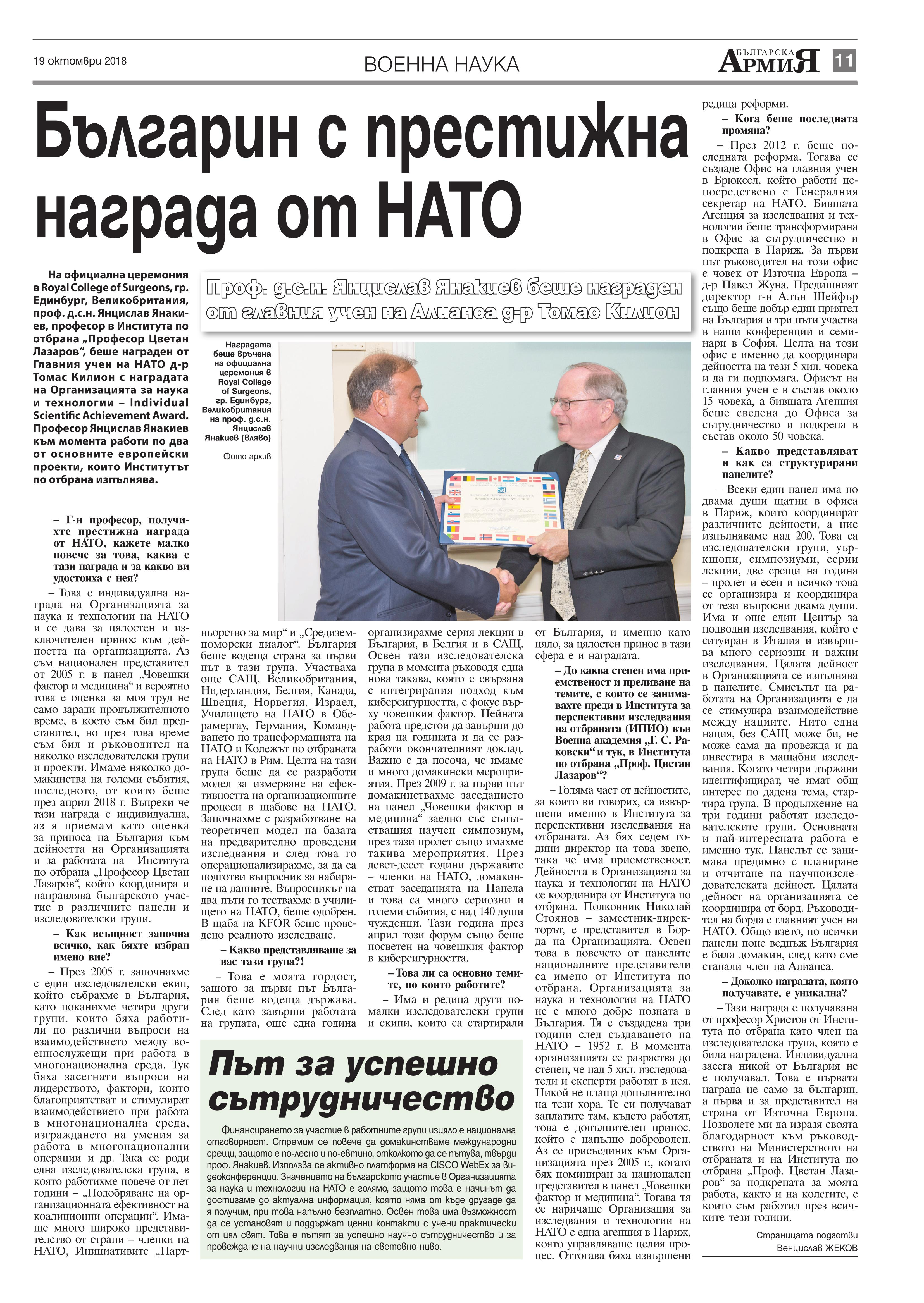 https://armymedia.bg/wp-content/uploads/2015/06/11.page1_-70.jpg