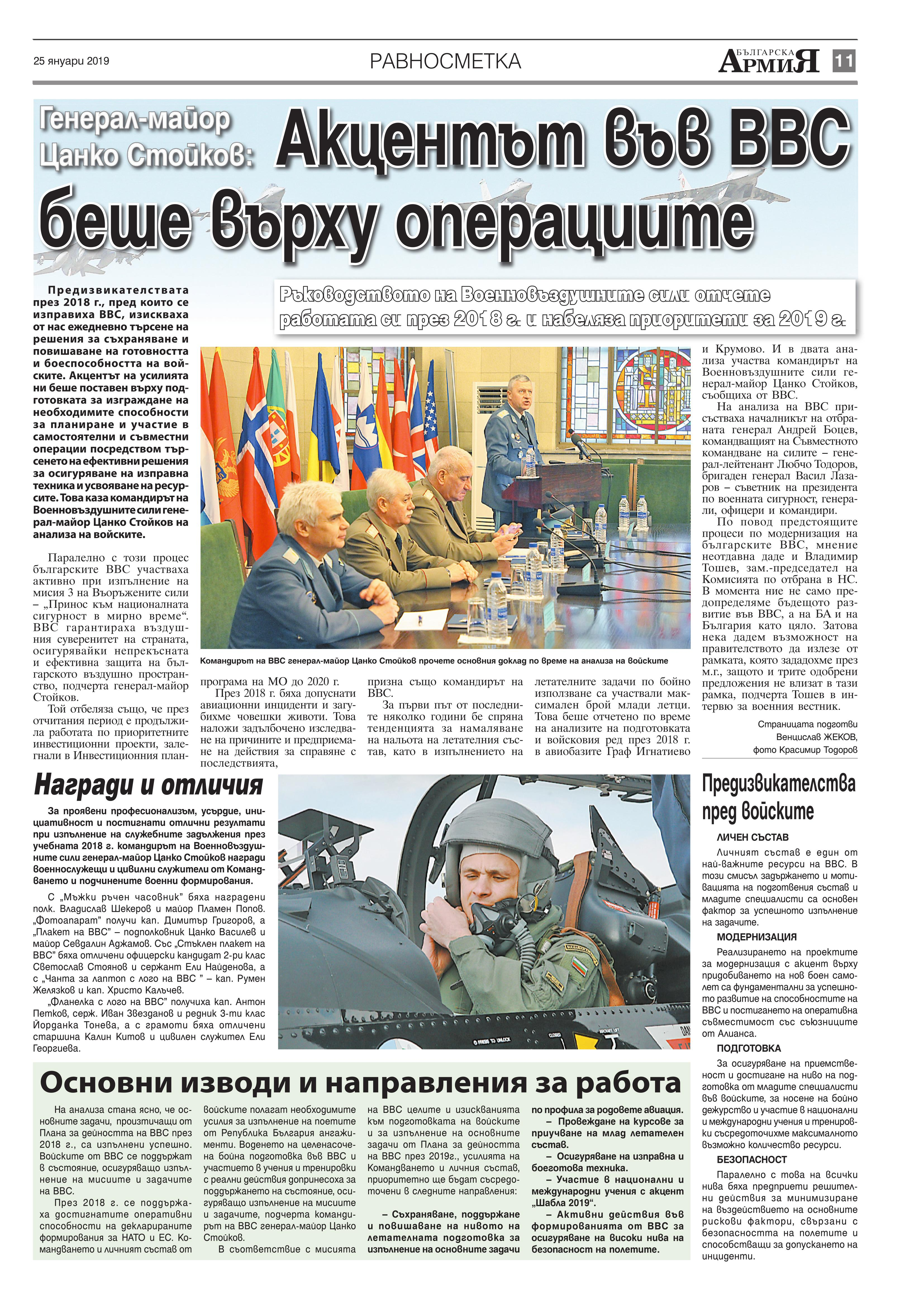 https://armymedia.bg/wp-content/uploads/2015/06/11.page1_-81.jpg
