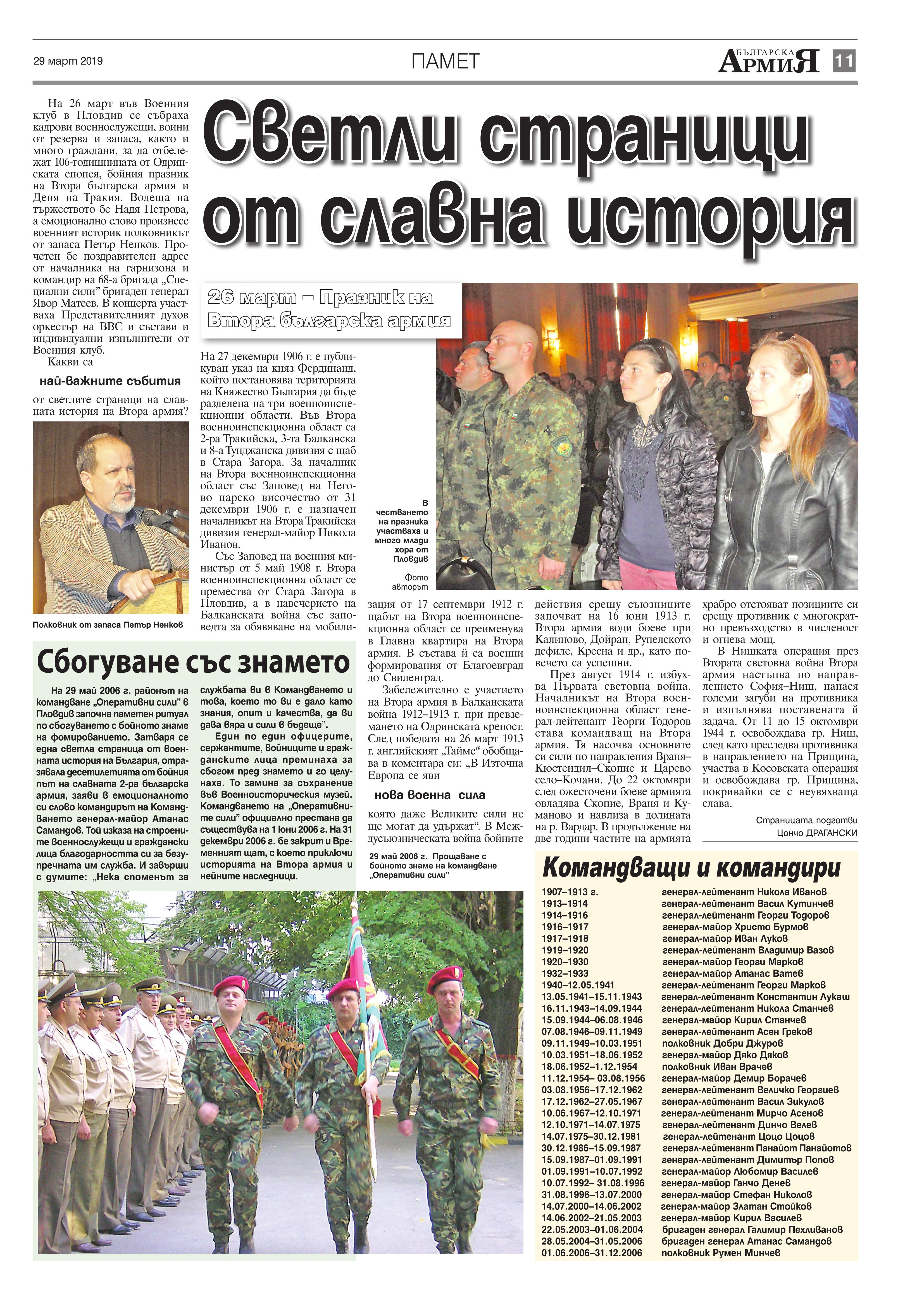https://armymedia.bg/wp-content/uploads/2015/06/11.page1_-89.jpg