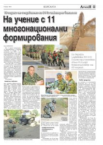 https://armymedia.bg/wp-content/uploads/2015/06/11.page1_-90-213x300.jpg