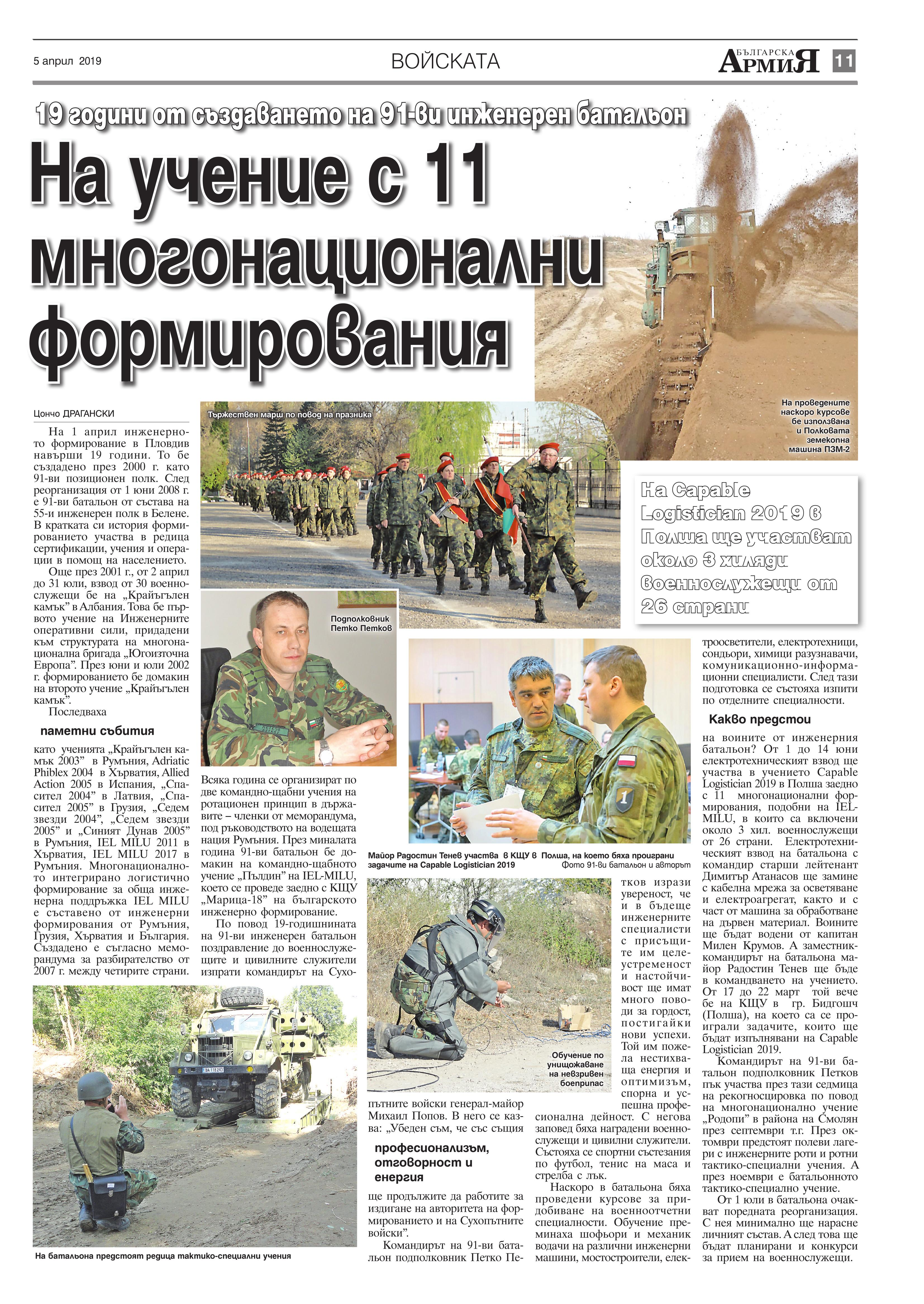 https://armymedia.bg/wp-content/uploads/2015/06/11.page1_-90.jpg