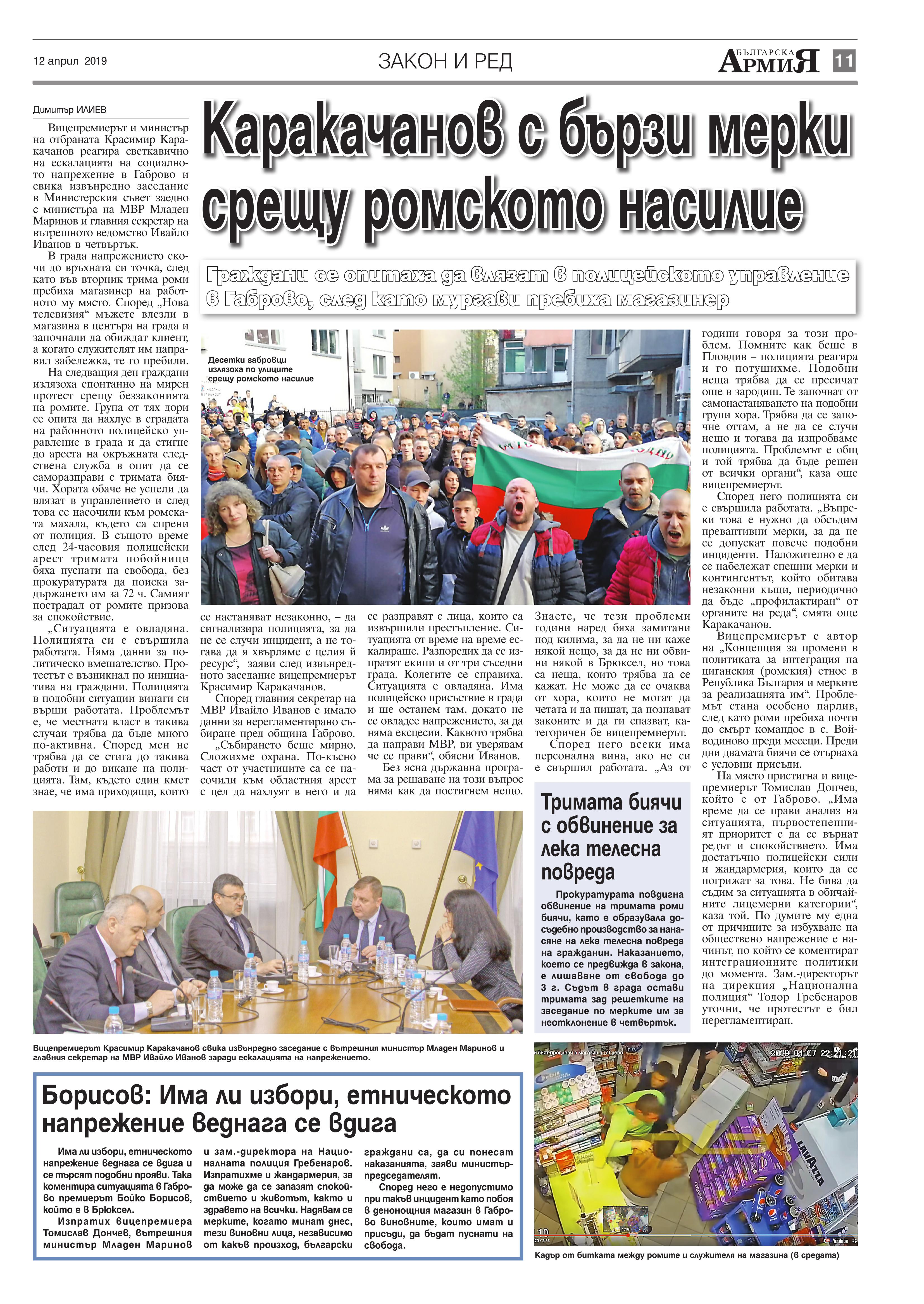 https://armymedia.bg/wp-content/uploads/2015/06/11.page1_-91.jpg