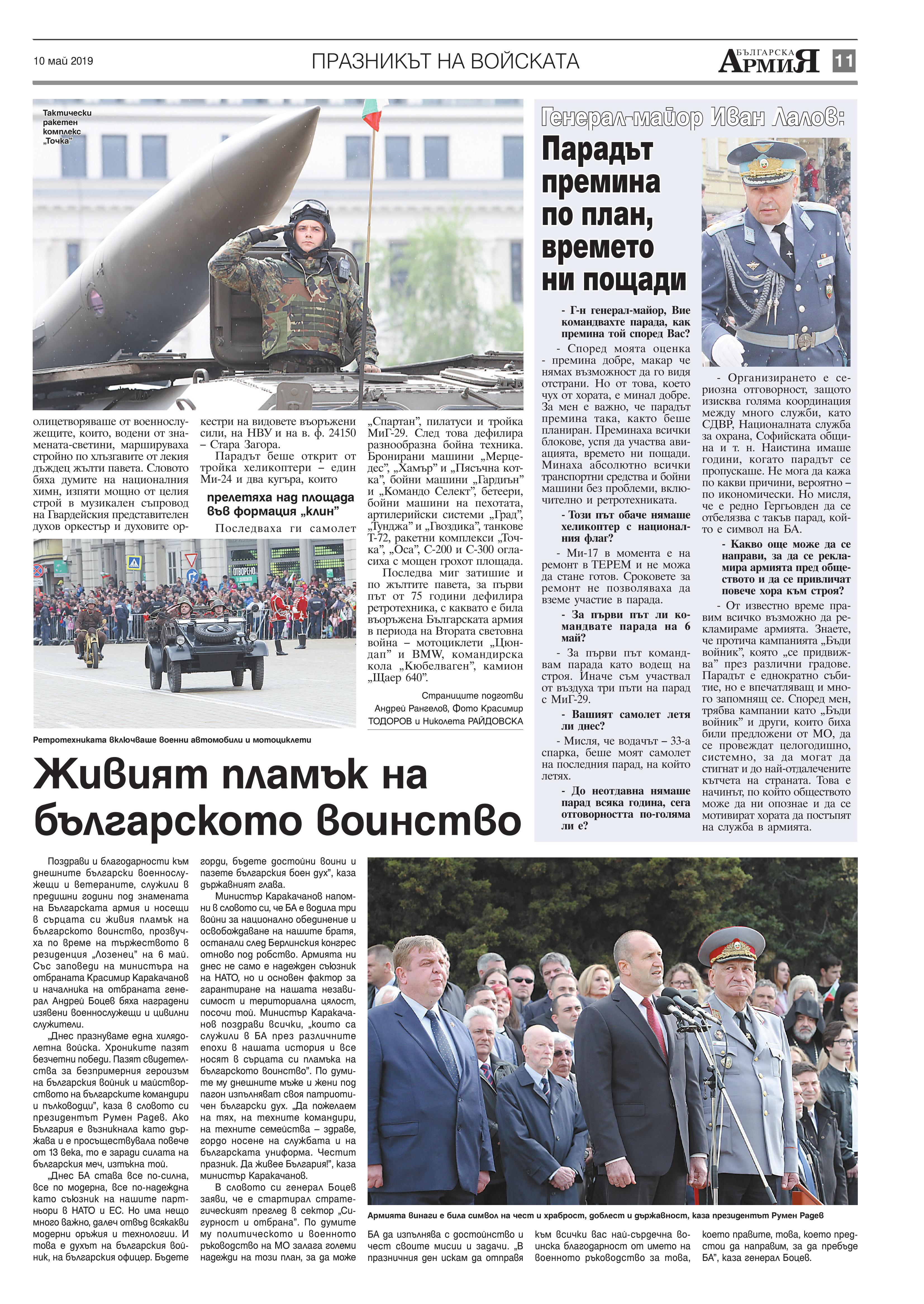 https://armymedia.bg/wp-content/uploads/2015/06/11.page1_-94.jpg