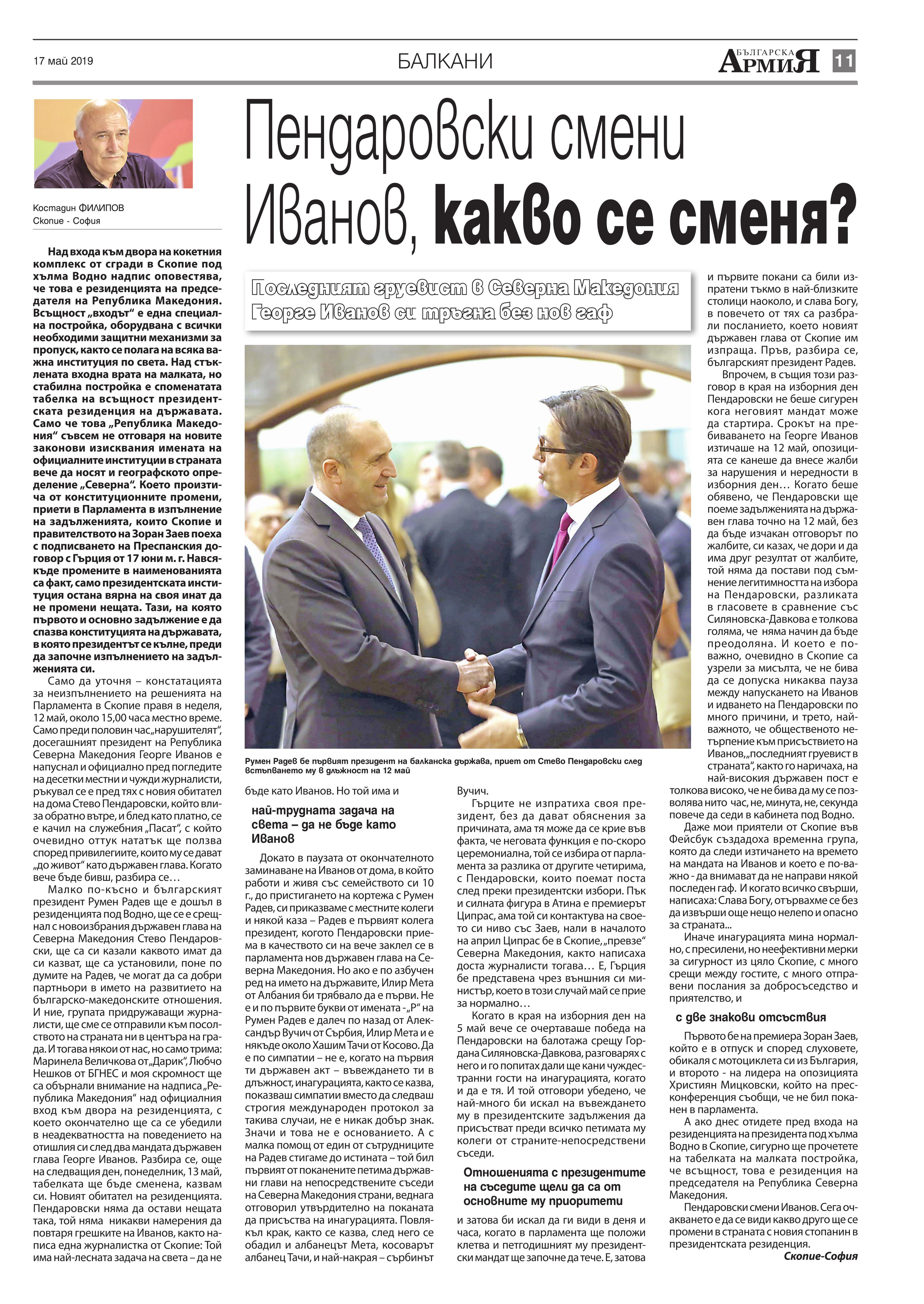 https://armymedia.bg/wp-content/uploads/2015/06/11.page1_-95.jpg