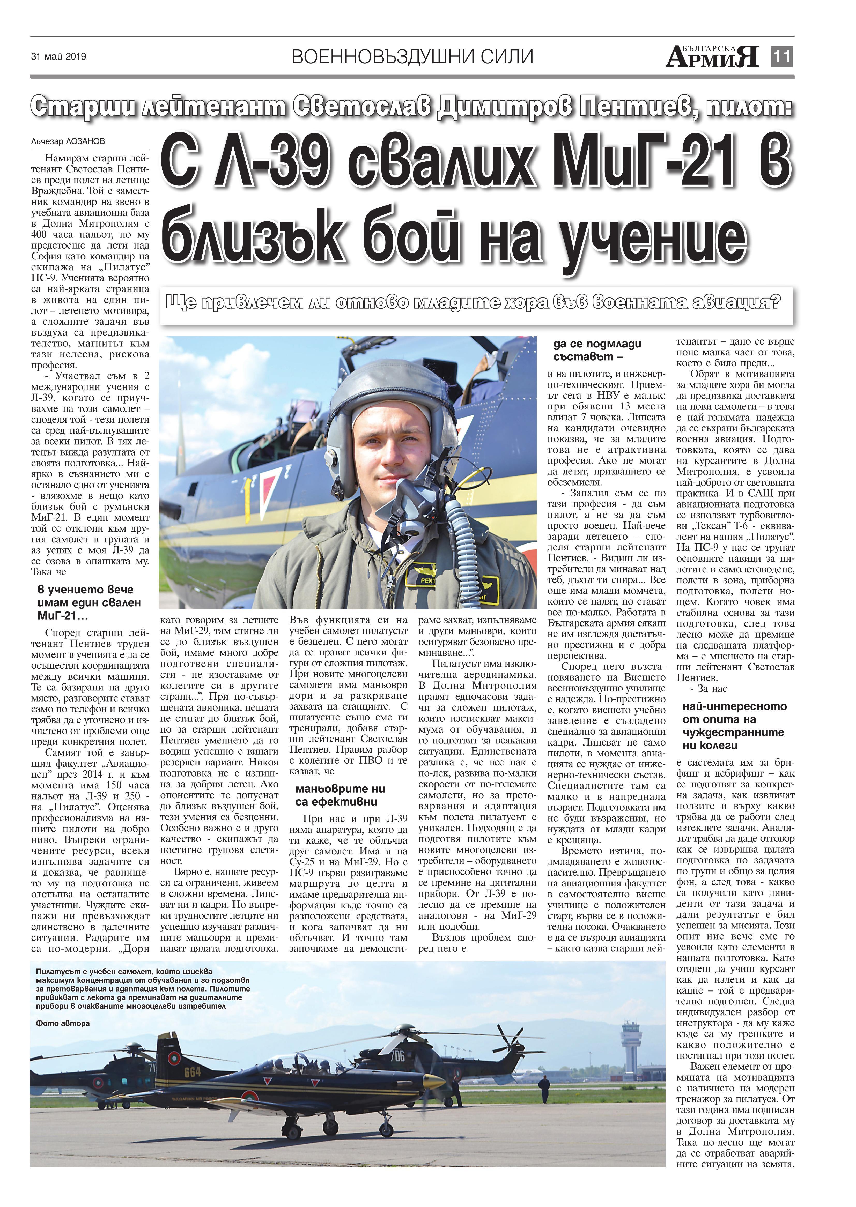 https://armymedia.bg/wp-content/uploads/2015/06/11.page1_-97.jpg