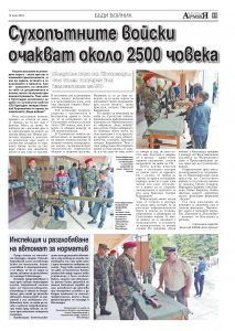 https://armymedia.bg/wp-content/uploads/2015/06/11.page1_-99-213x300.jpg
