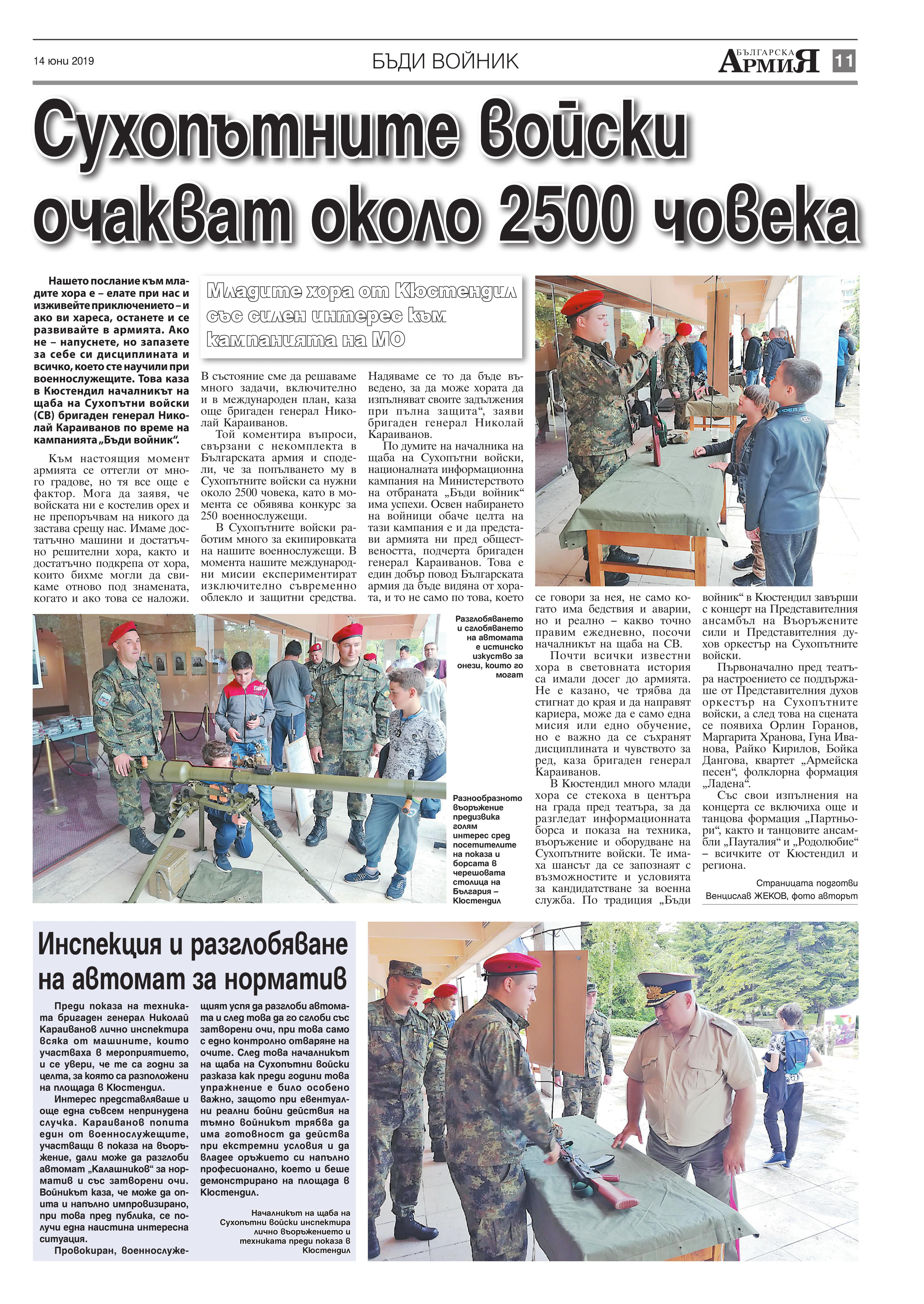 https://armymedia.bg/wp-content/uploads/2015/06/11.page1_-99.jpg