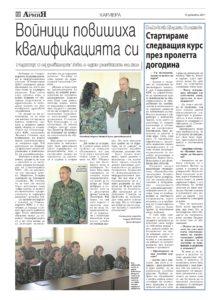https://armymedia.bg/wp-content/uploads/2015/06/12-15-213x300.jpg