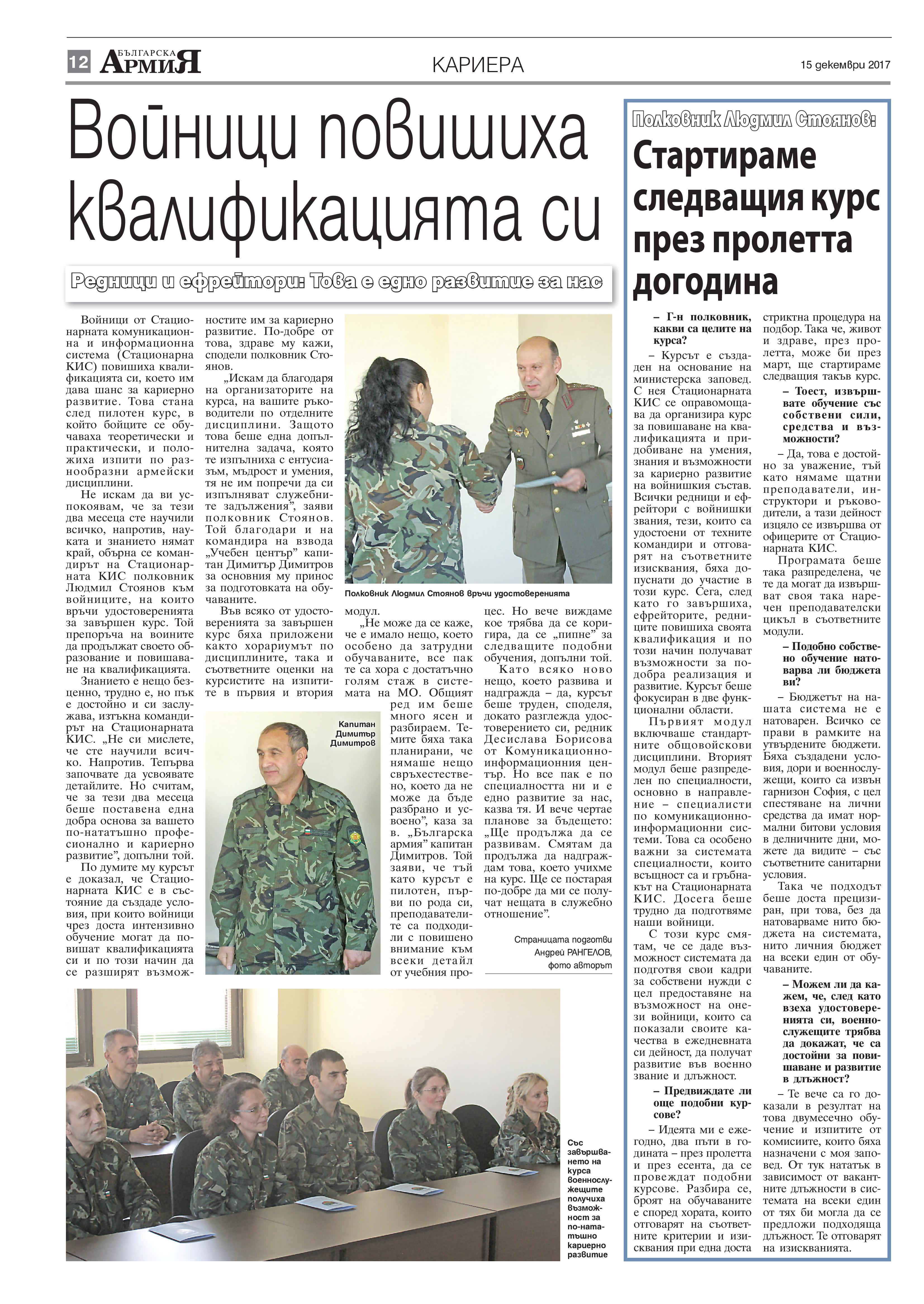 https://armymedia.bg/wp-content/uploads/2015/06/12-15.jpg