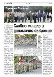 https://armymedia.bg/wp-content/uploads/2015/06/12-29-213x300.jpg