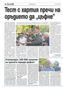 https://armymedia.bg/wp-content/uploads/2015/06/12-33-213x300.jpg